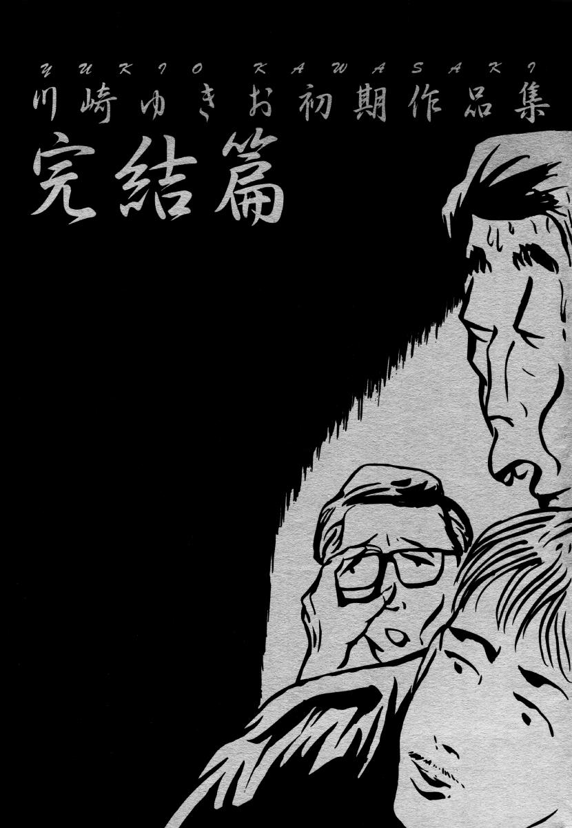 川崎ゆきお初期作品集 完結編(第1巻)