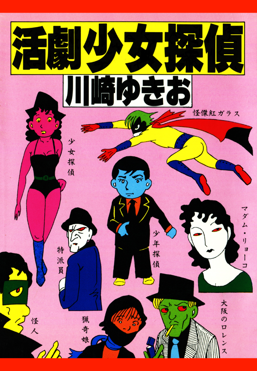 活劇少女探偵(第1巻)
