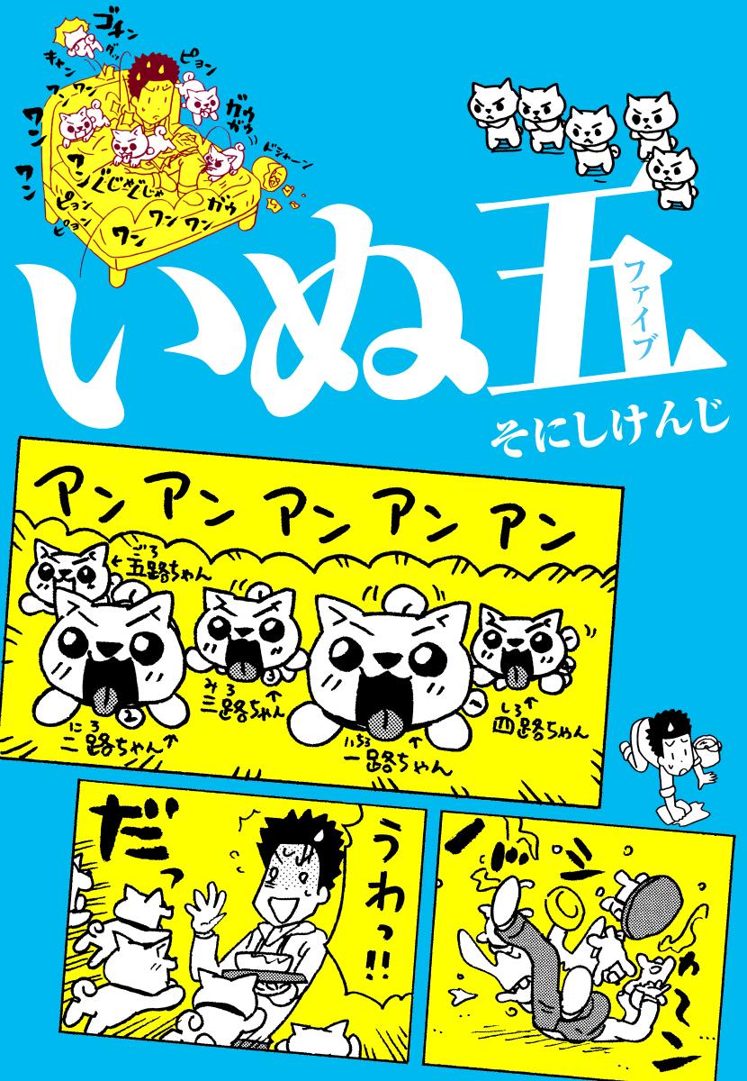 いぬ五(第1巻)