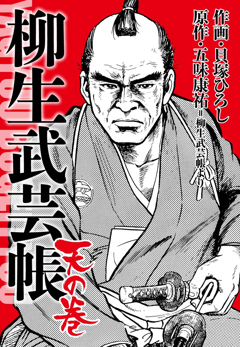 柳生武芸帳(第1巻)