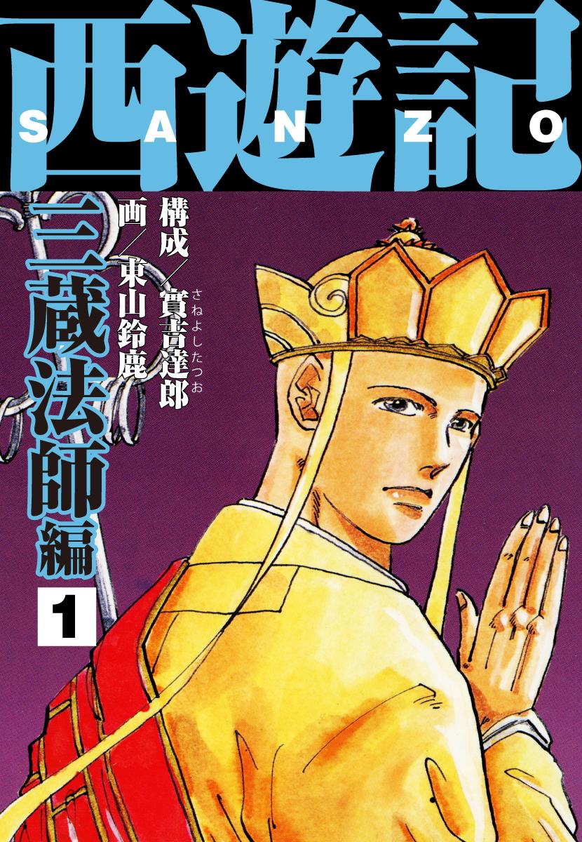 西遊記(第1巻)