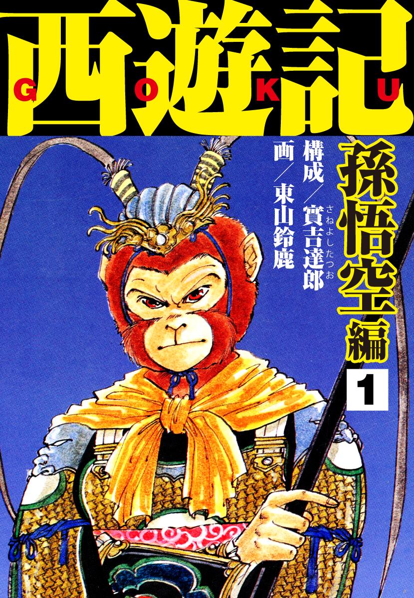 西遊記(第3巻)