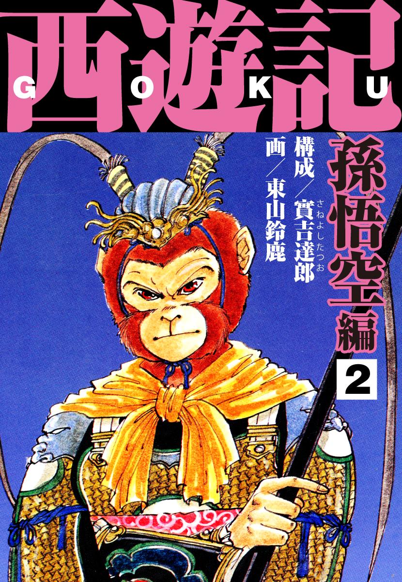 西遊記(第4巻)
