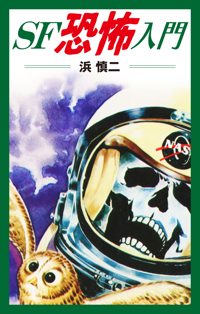 SF恐怖入門(第1巻)