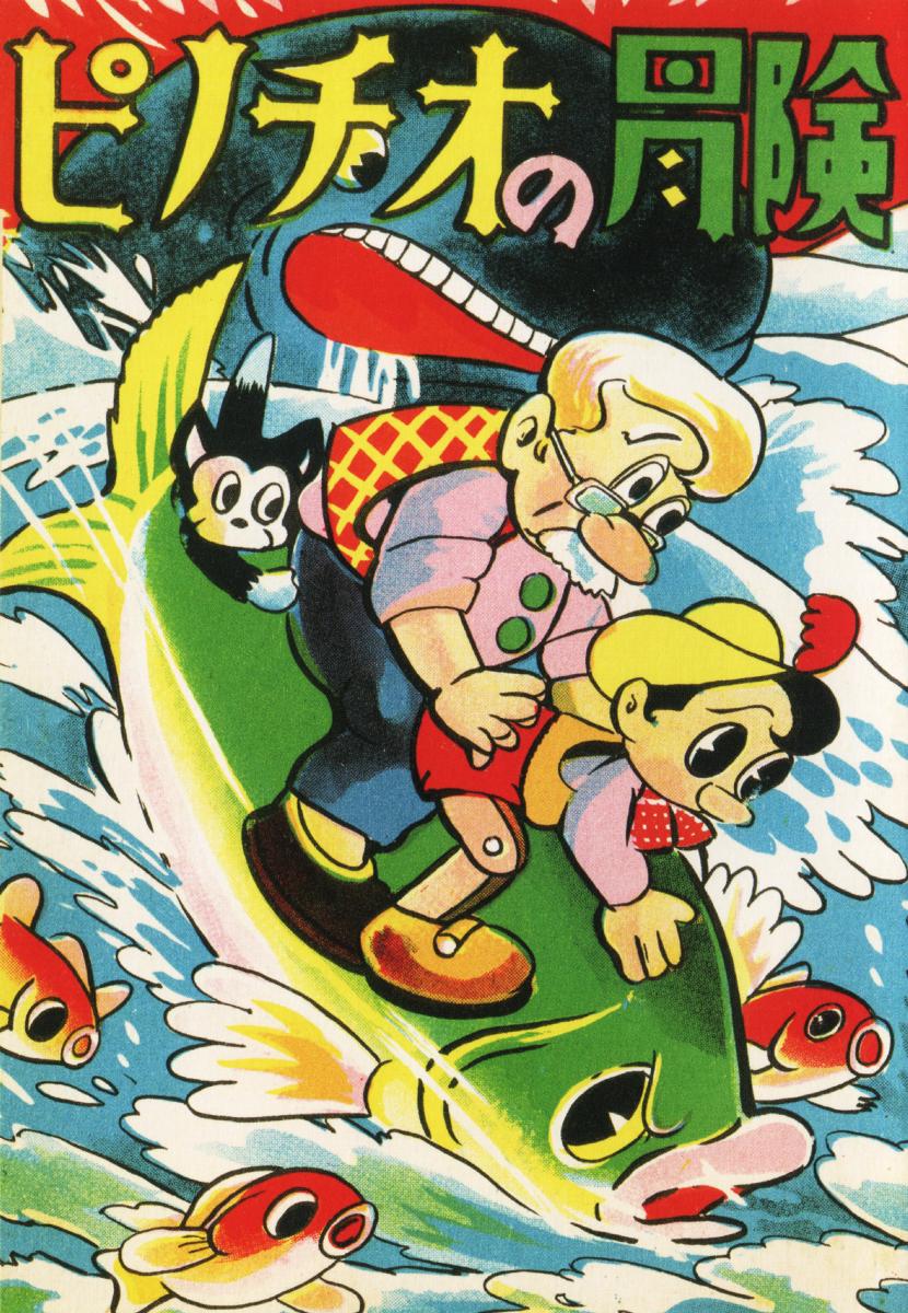 (第1巻)ピノチオの冒険