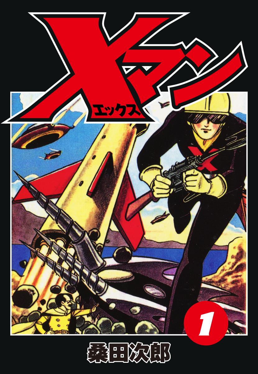 (第1巻)Xマン