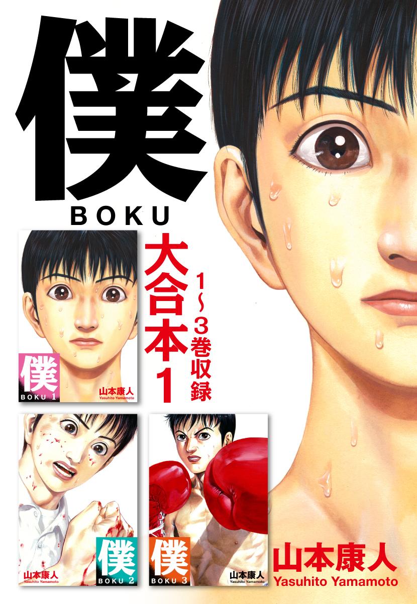 僕 BOKU(第1巻)