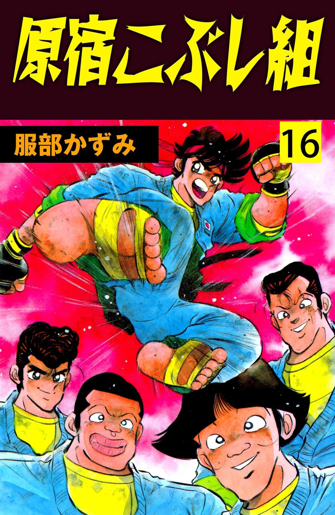 原宿こぶし組(第16巻)