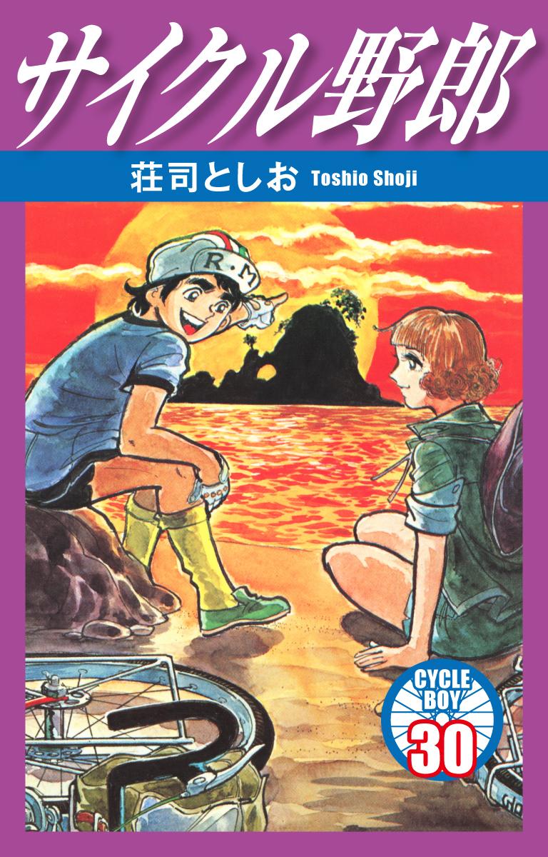 サイクル野郎(第30巻)
