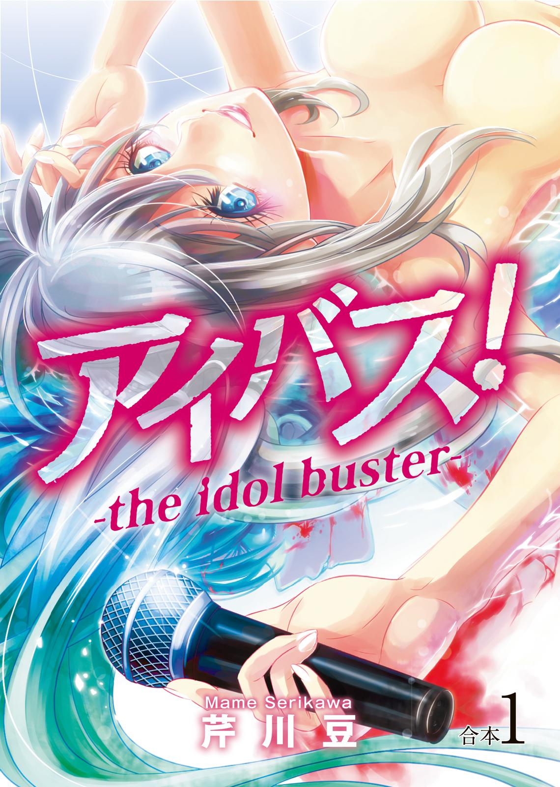 アイバス!-the idol buster-(第1話(1))