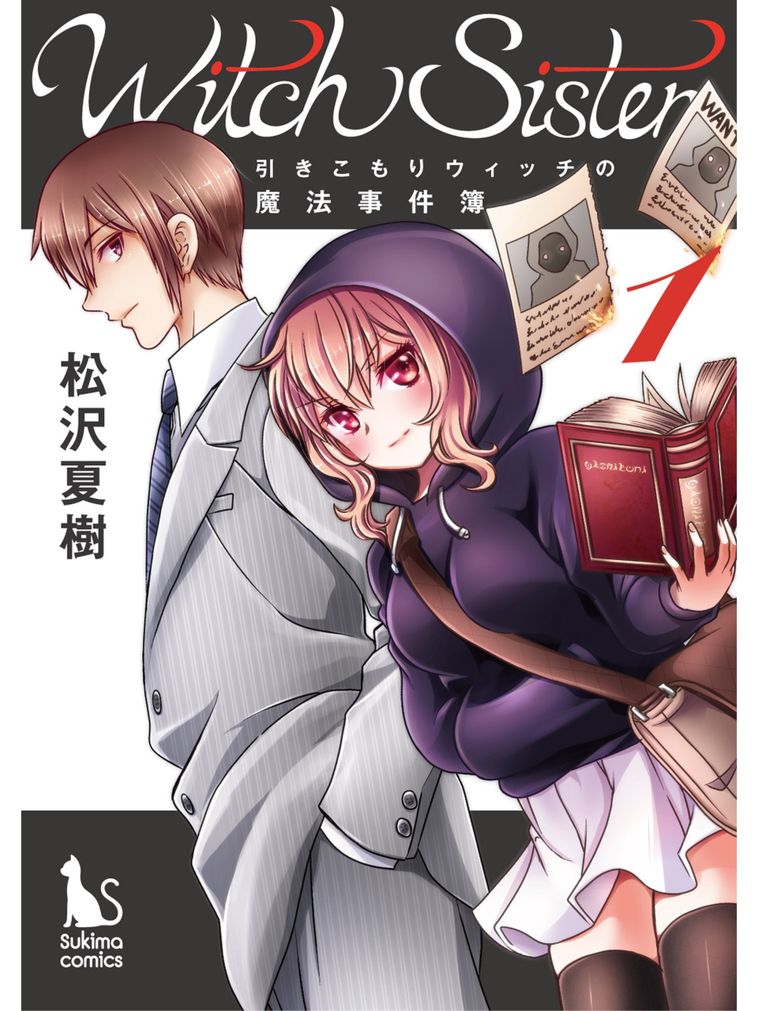 Witch Sister ~引きこもりウィッチの魔法事件簿~(第1巻)