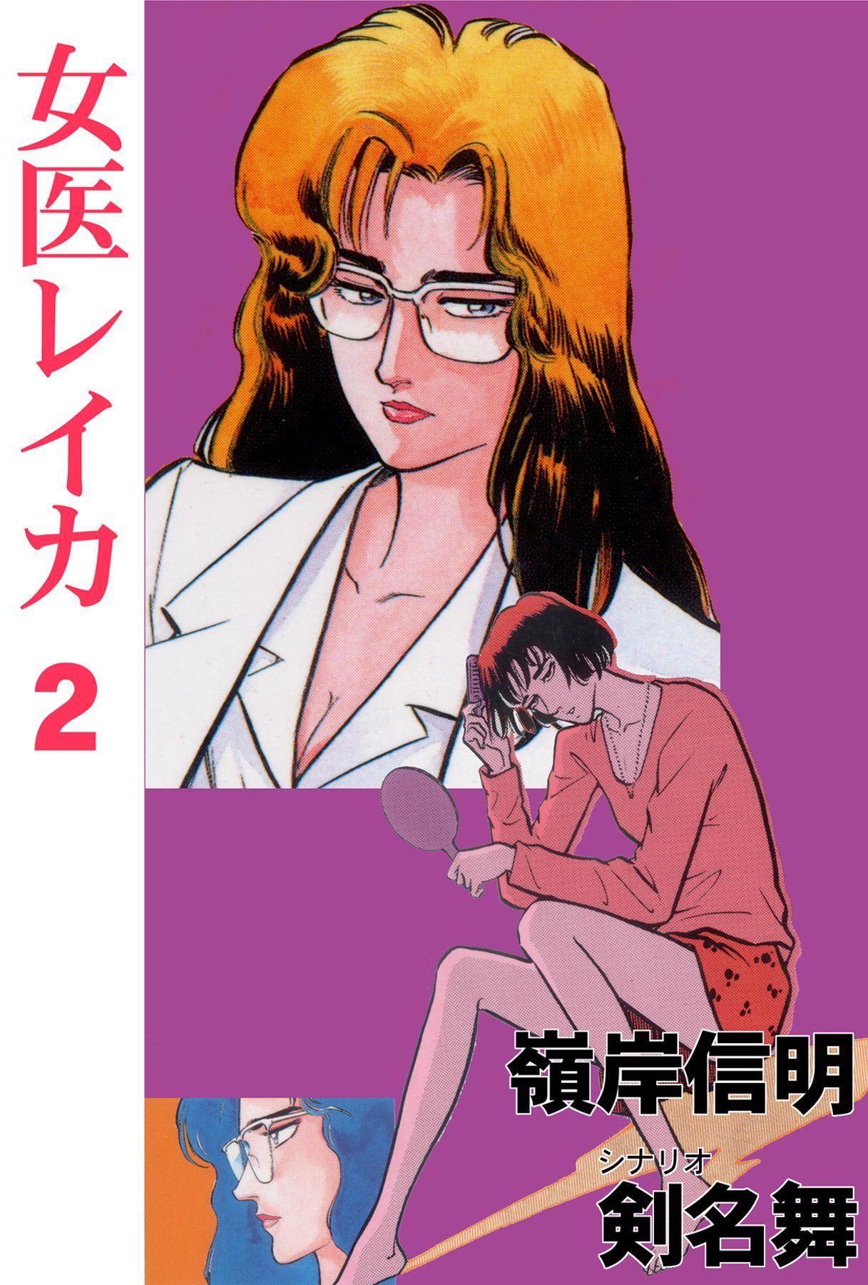 女医レイカ(第2巻)