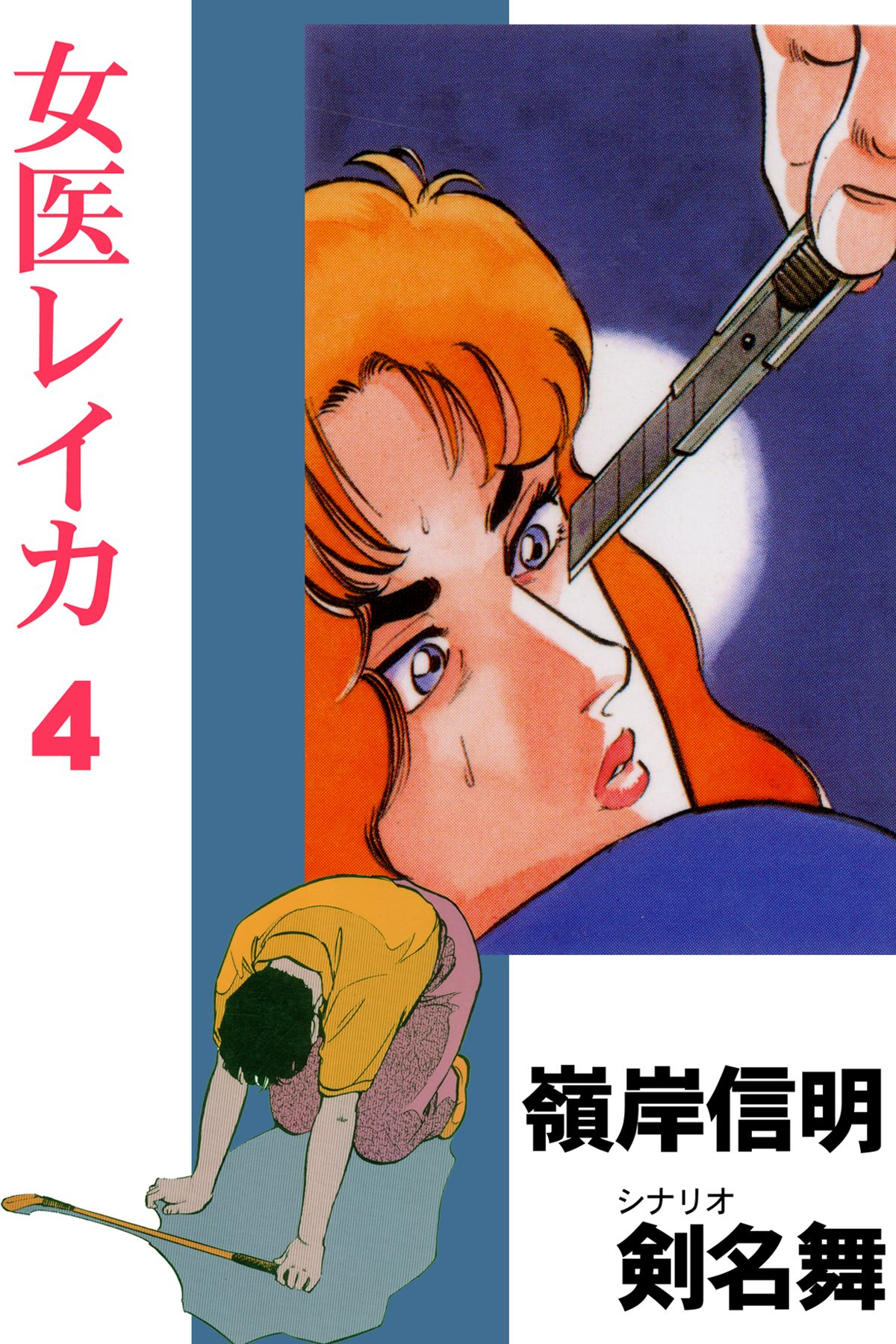 女医レイカ(第4巻)
