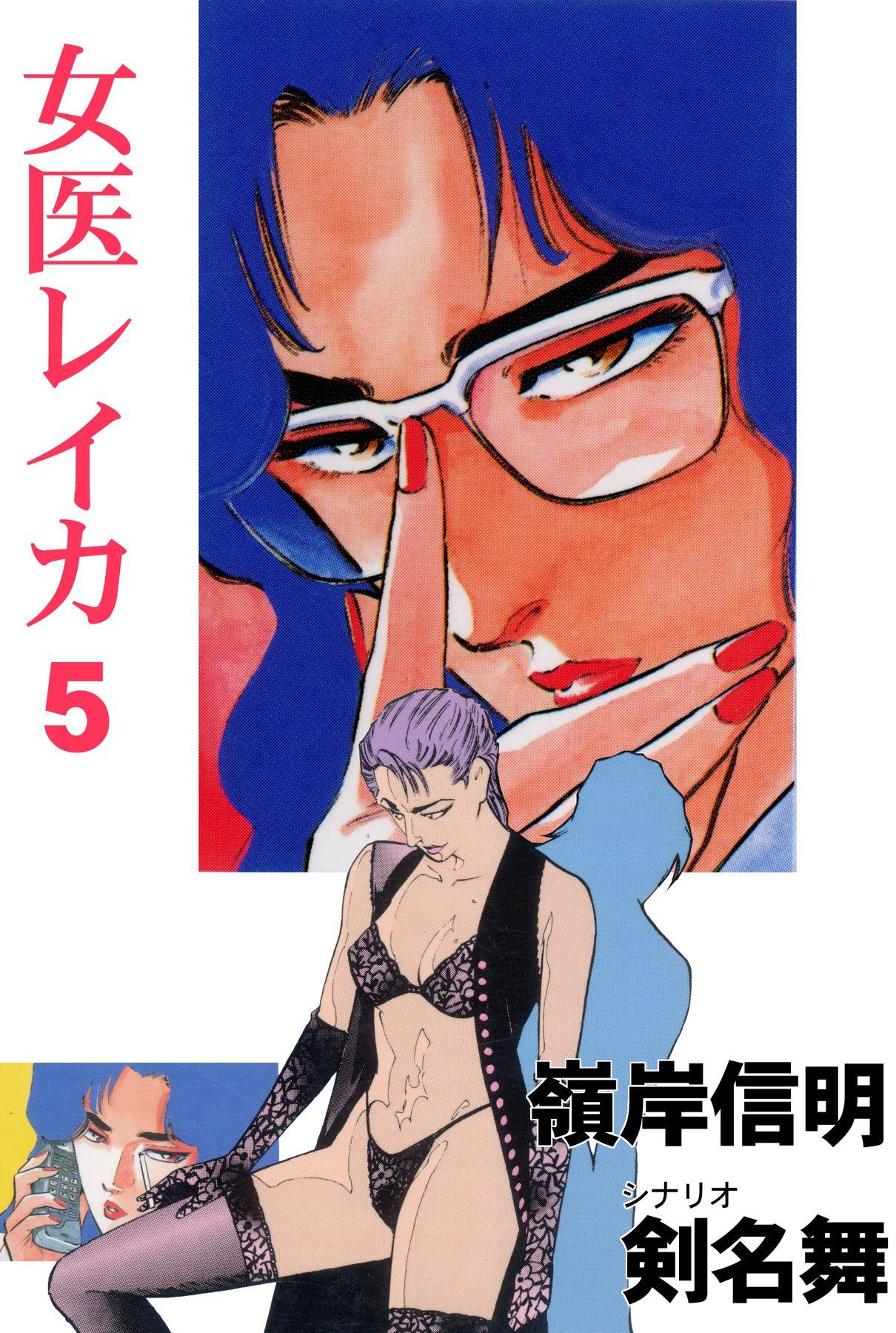 女医レイカ(第5巻)