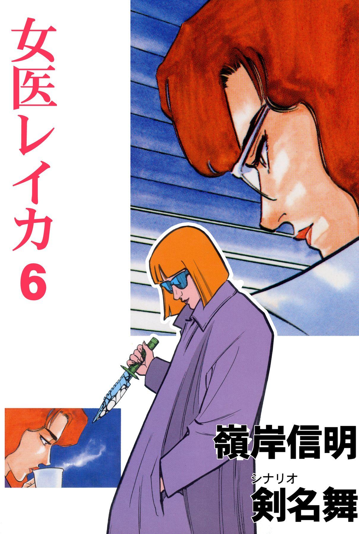 女医レイカ(第6巻)