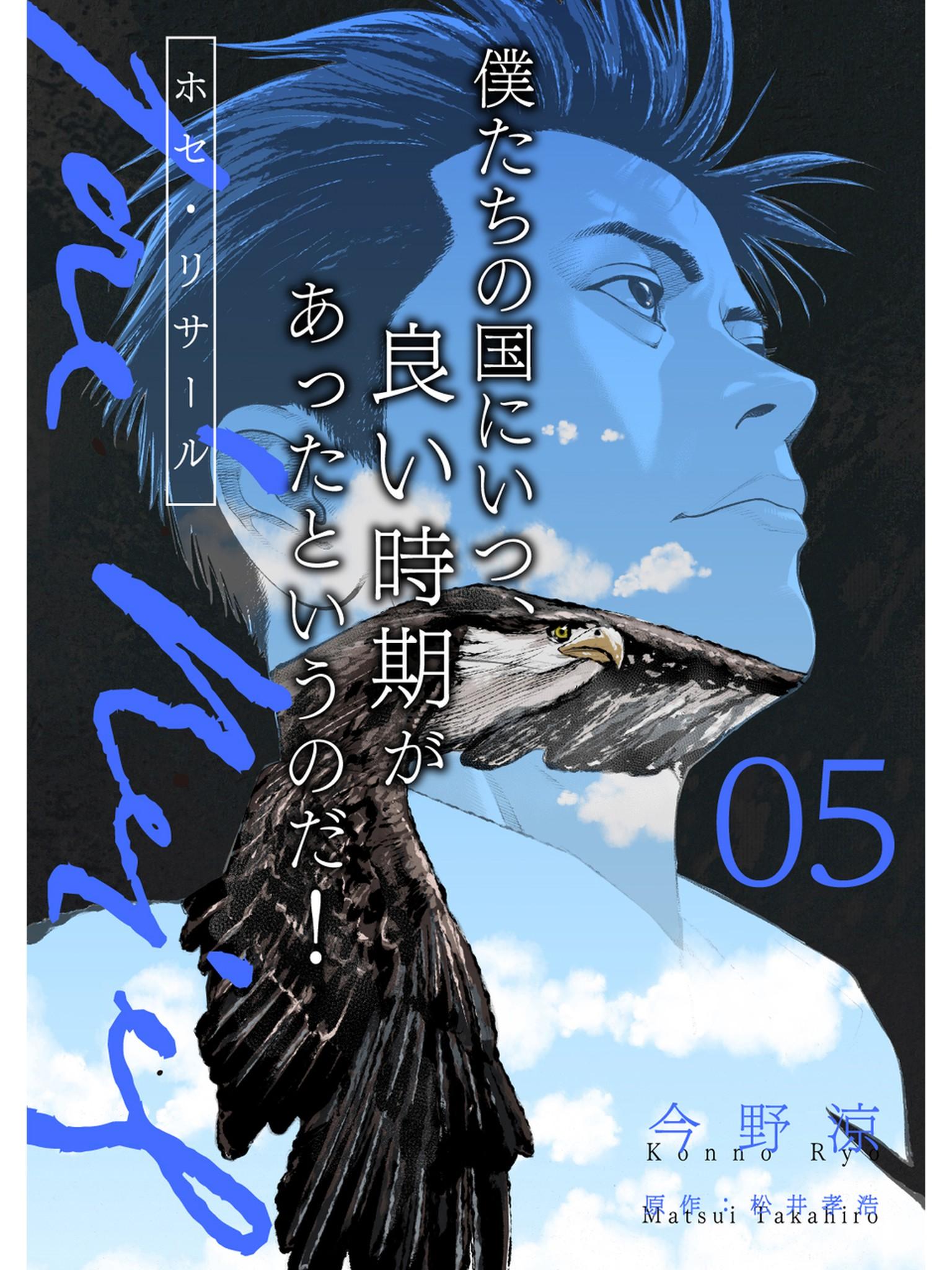 ホセ・リサール(第5巻)