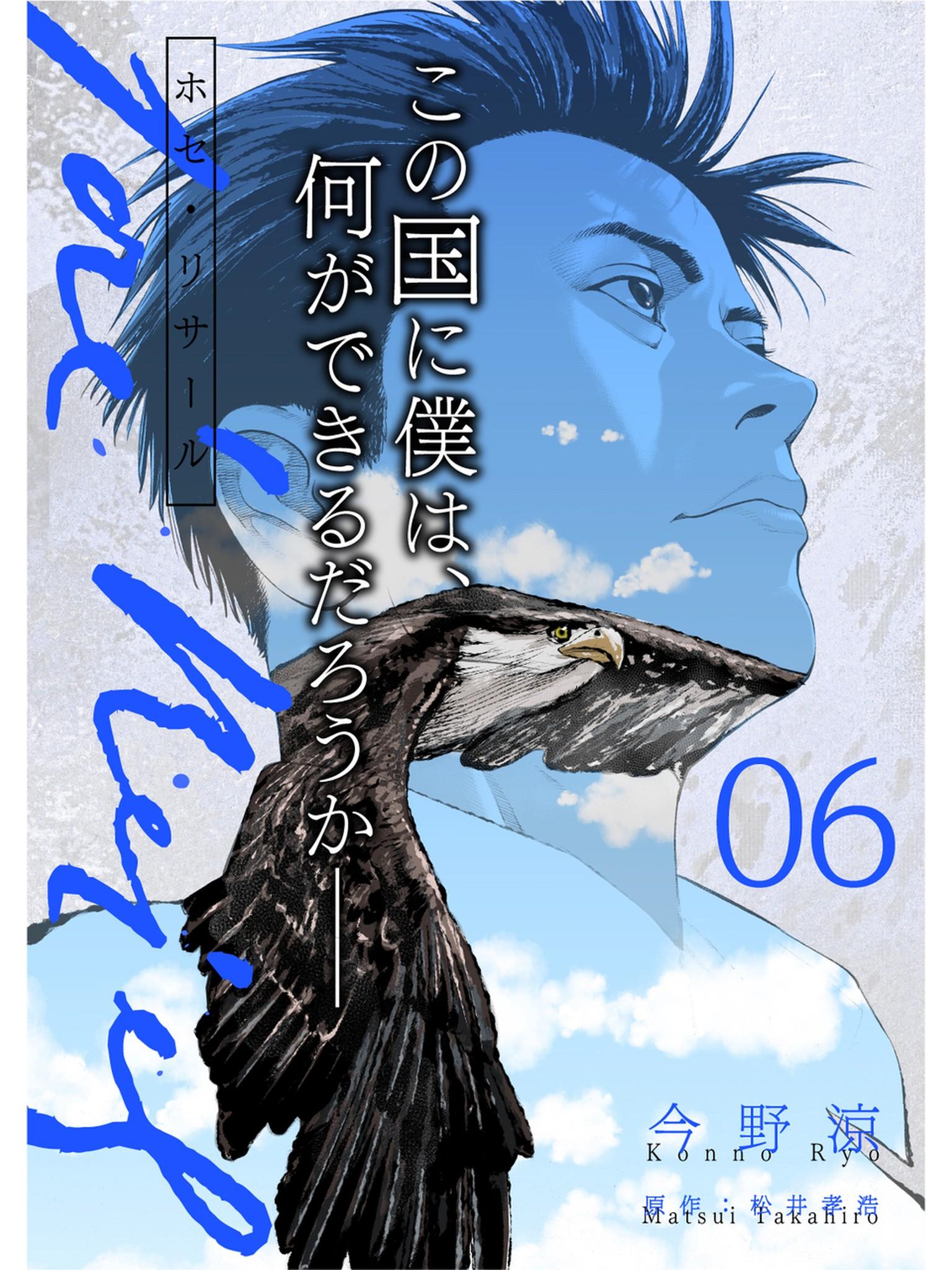 ホセ・リサール(第6巻)