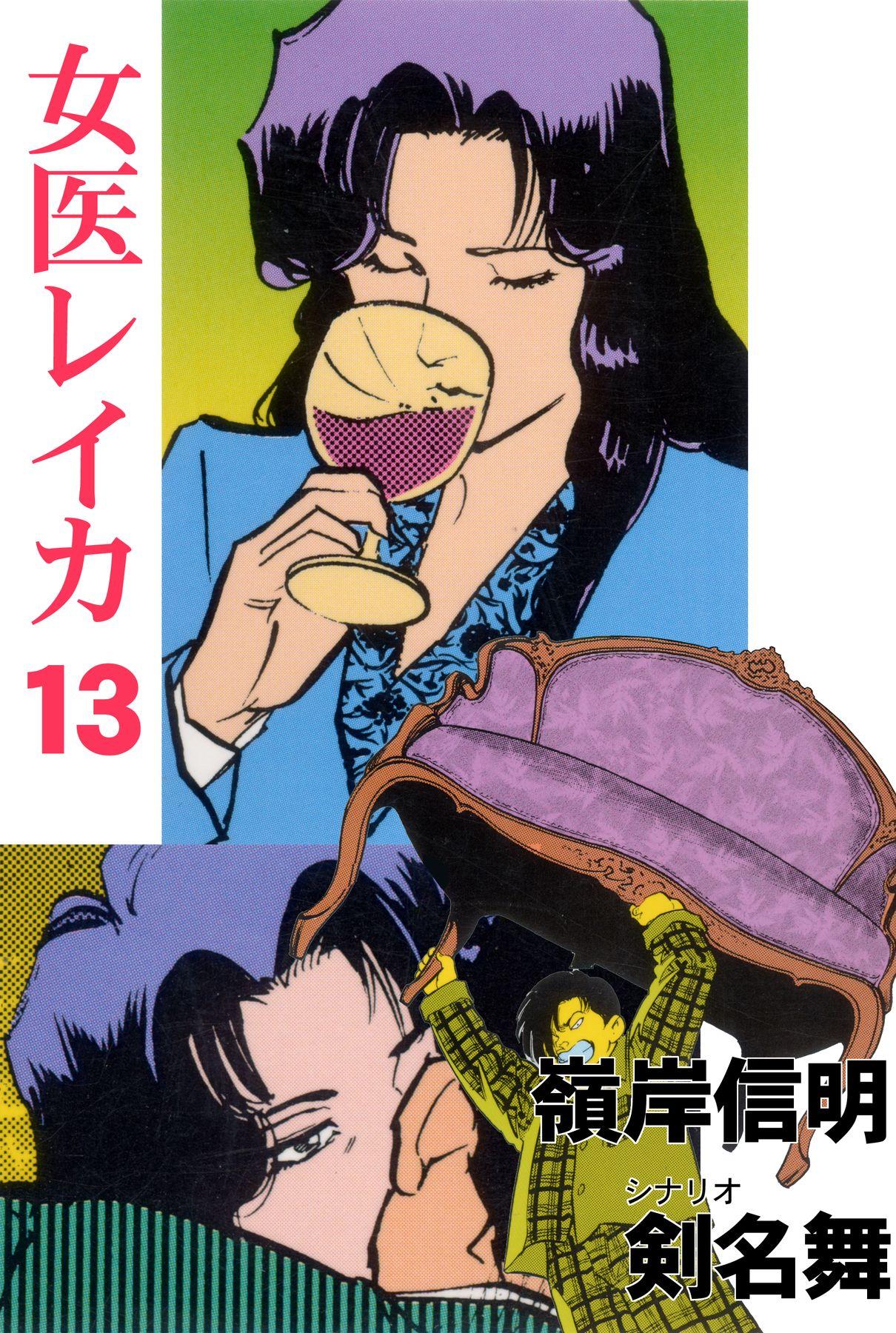 女医レイカ(第13巻)