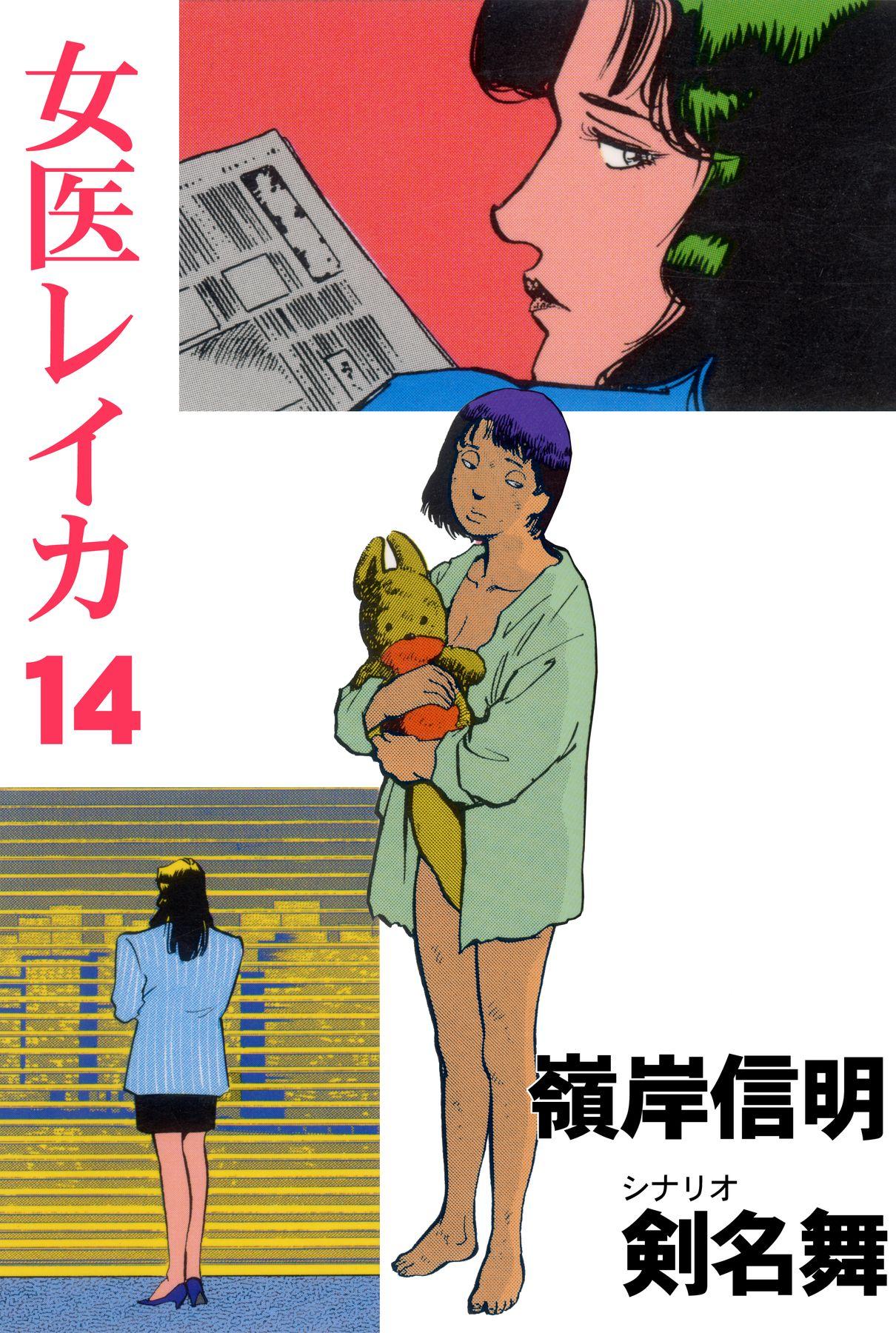 女医レイカ(第14巻)