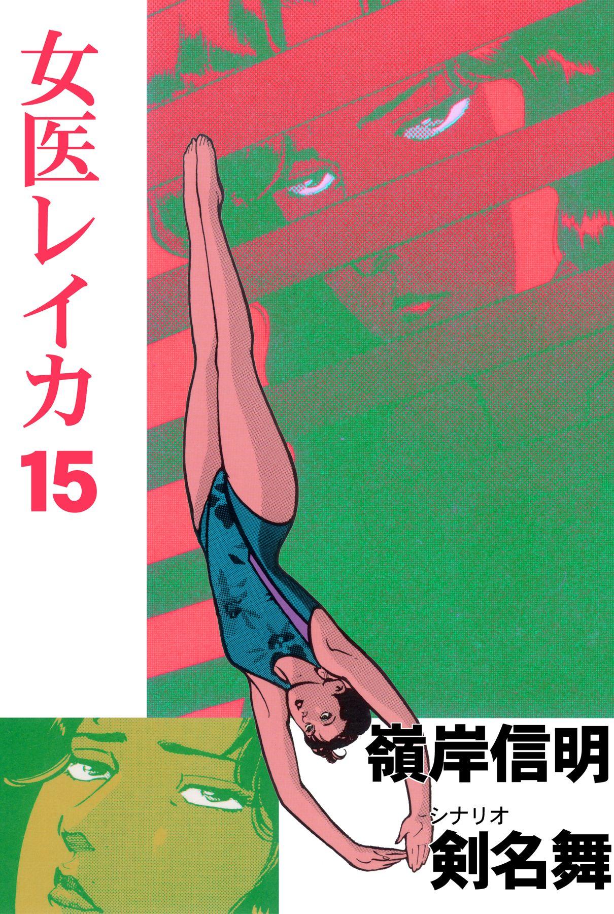 女医レイカ(第15巻)