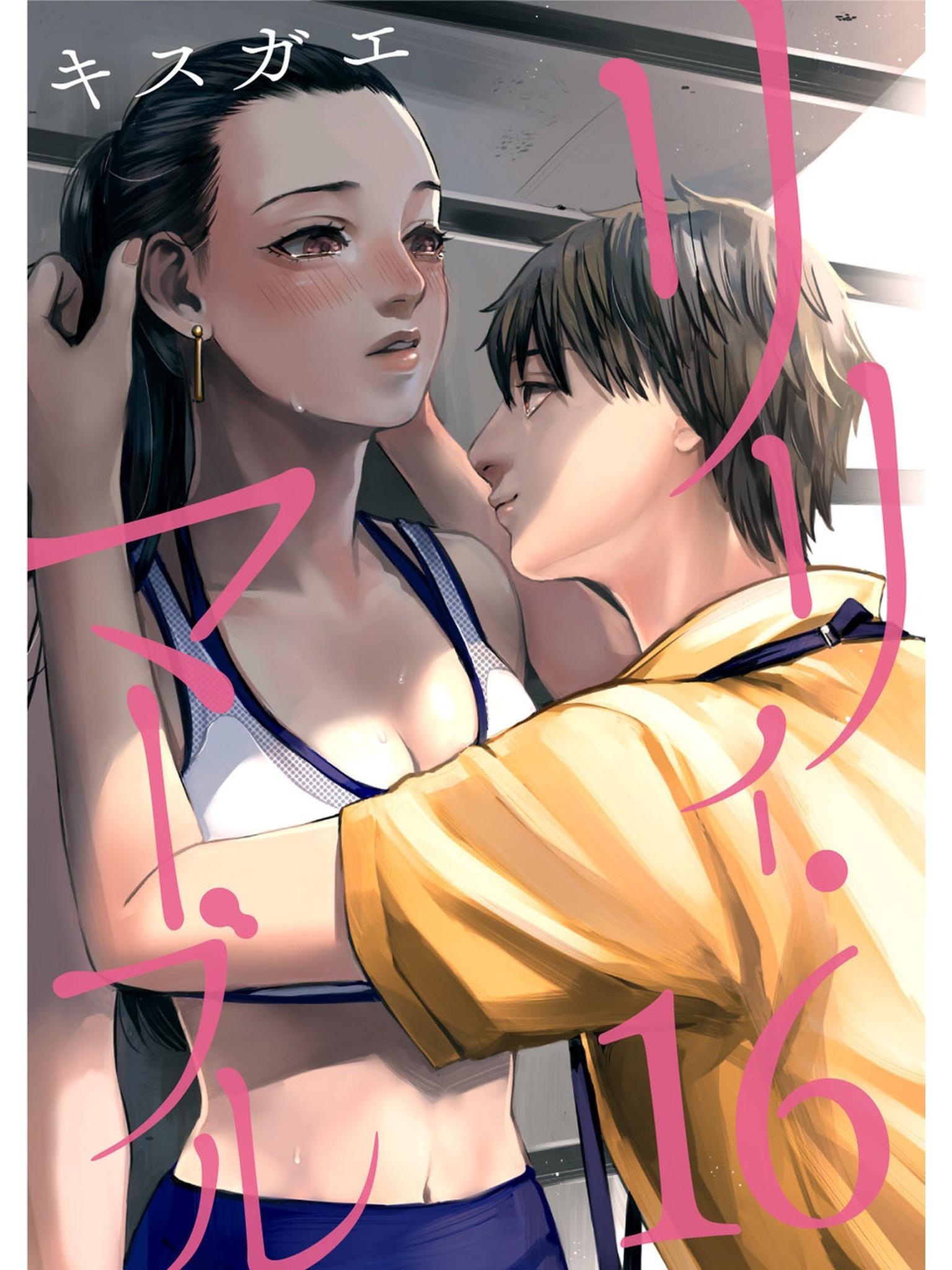 リリィ・マーブル【分冊版】(第16巻)