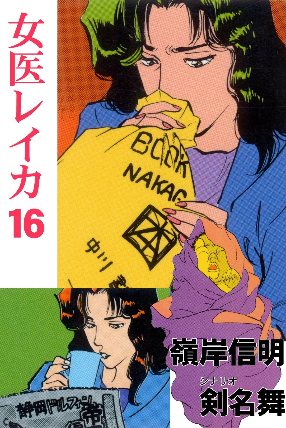 女医レイカ(第16巻)
