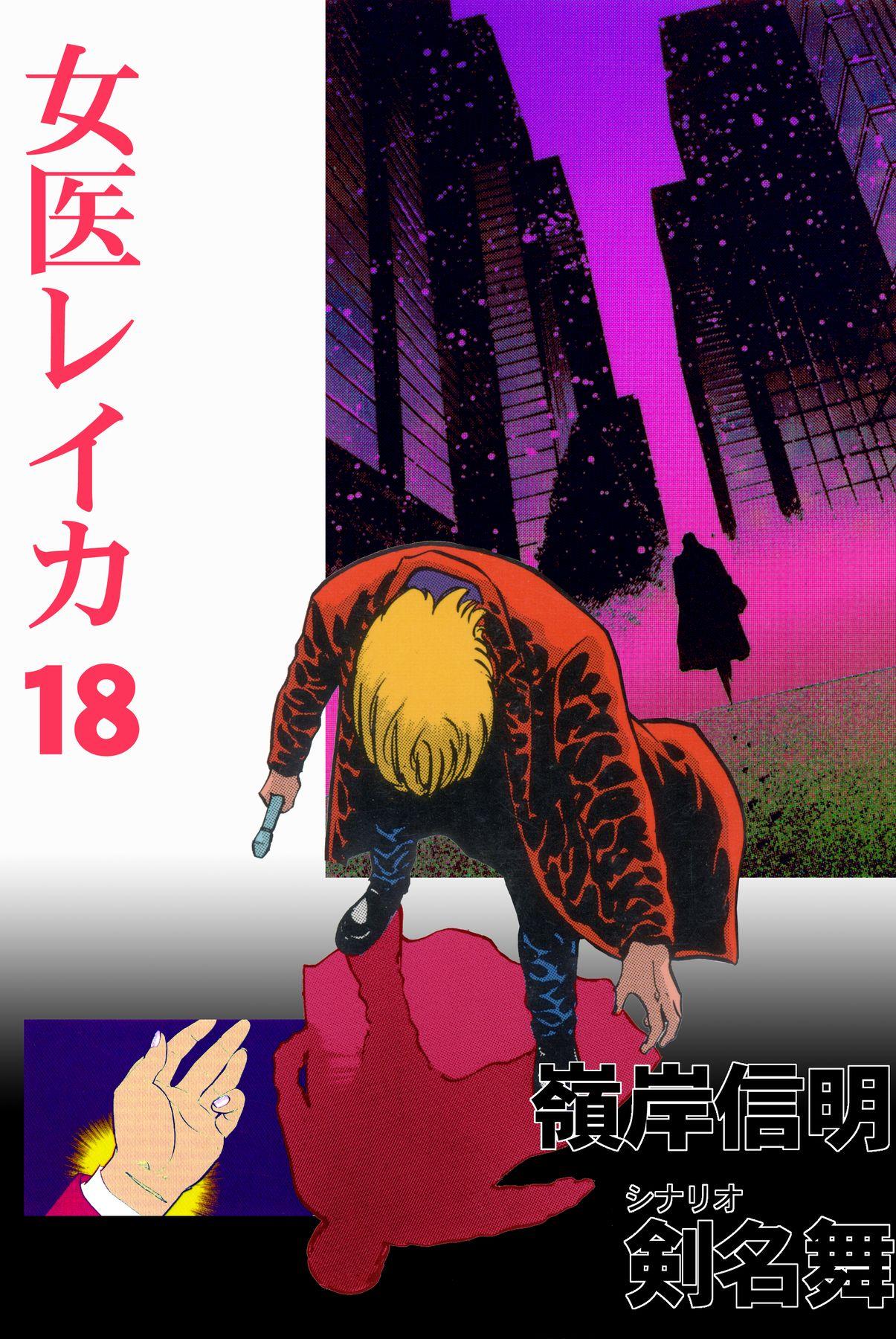 女医レイカ(第18巻)