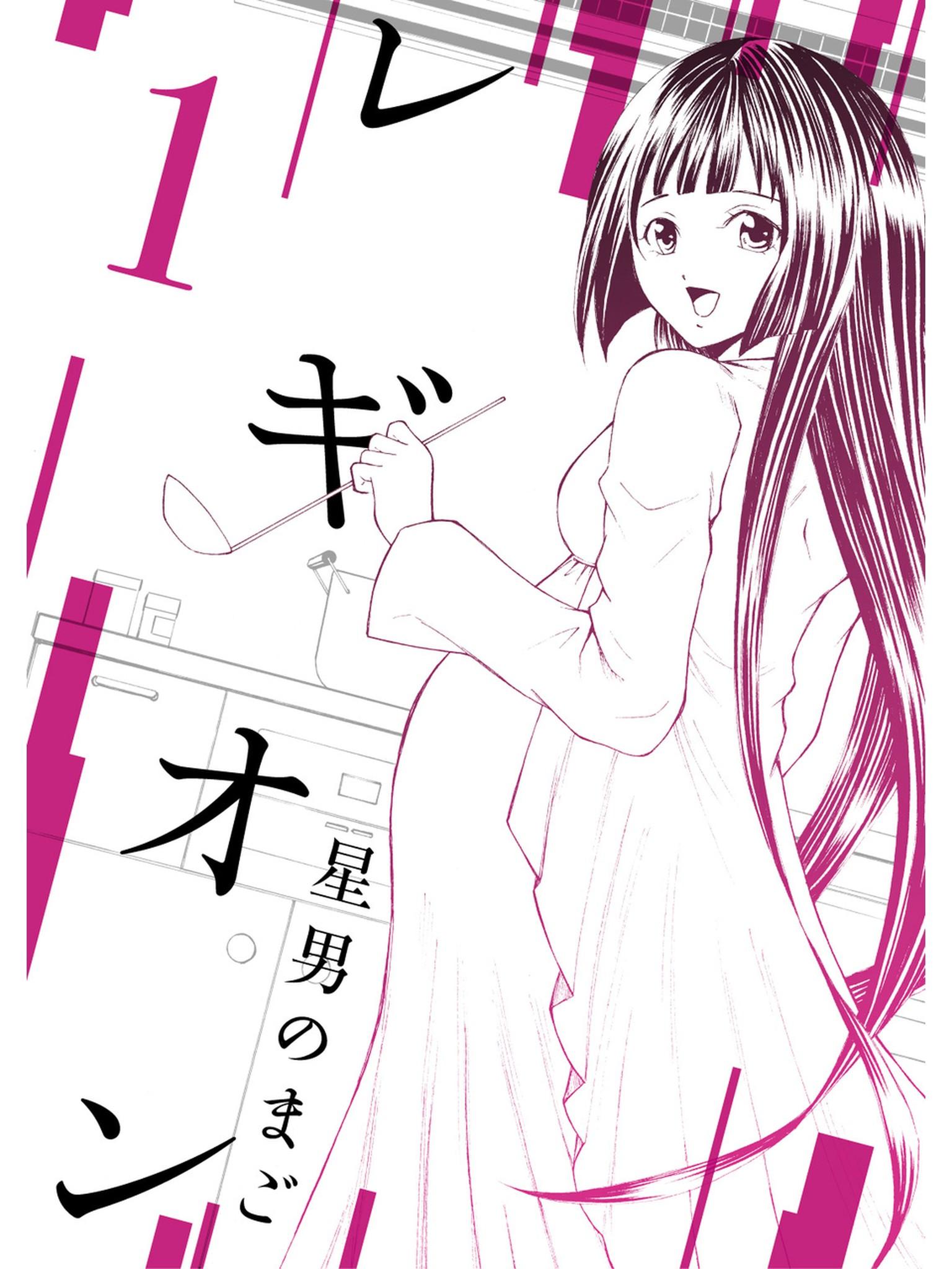 レギオン【分冊版】(第1巻)