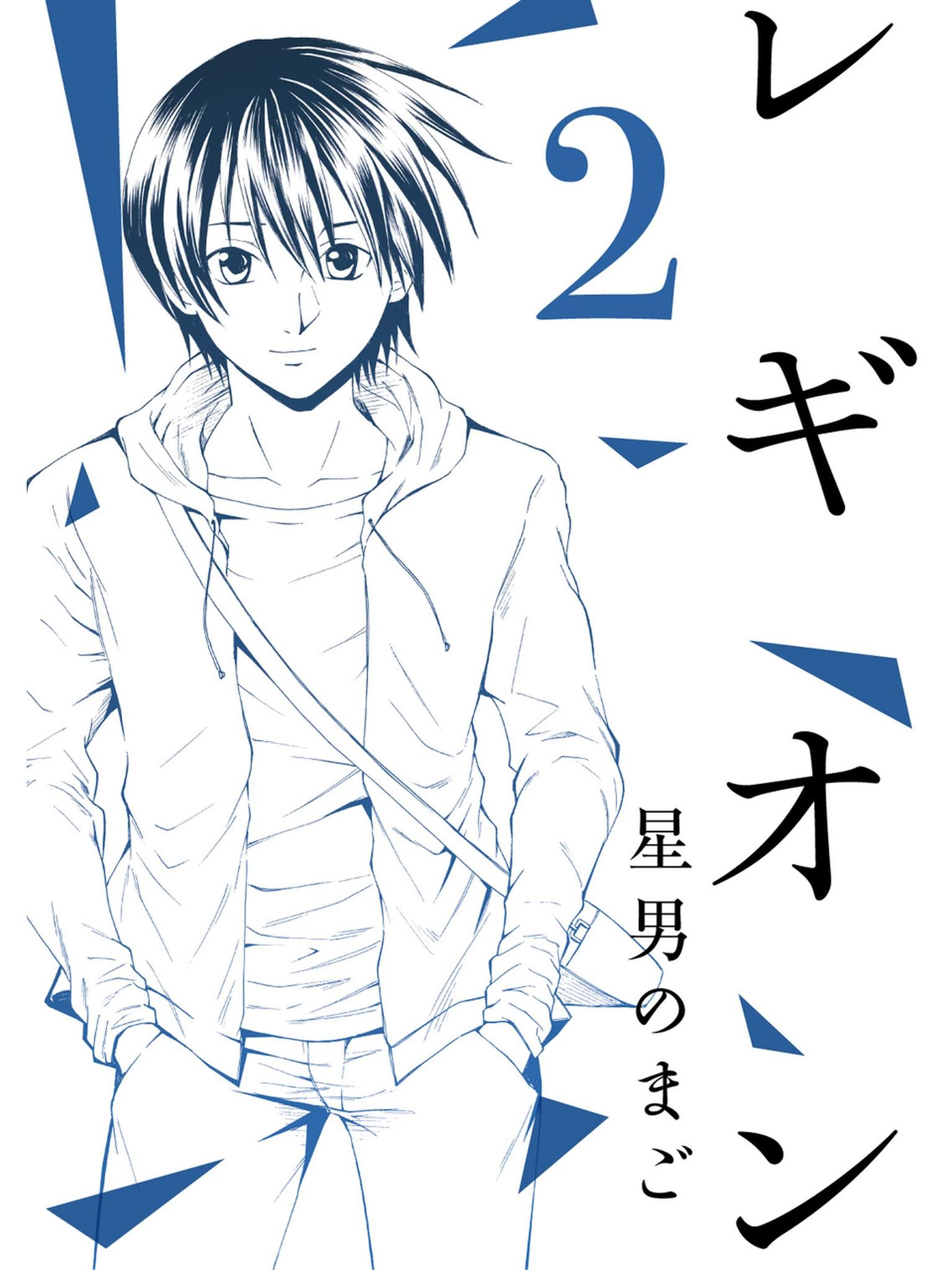 レギオン【分冊版】(第2巻)