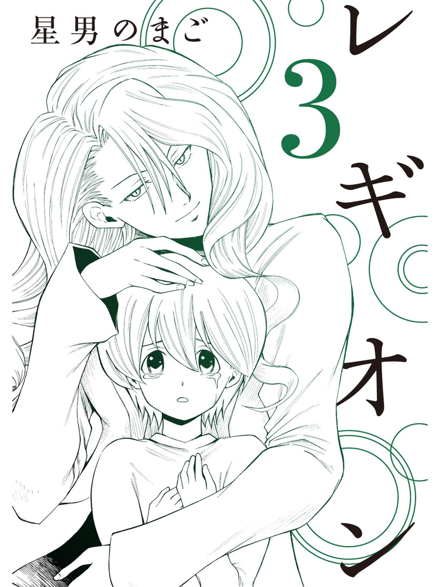 レギオン【分冊版】(第3巻)
