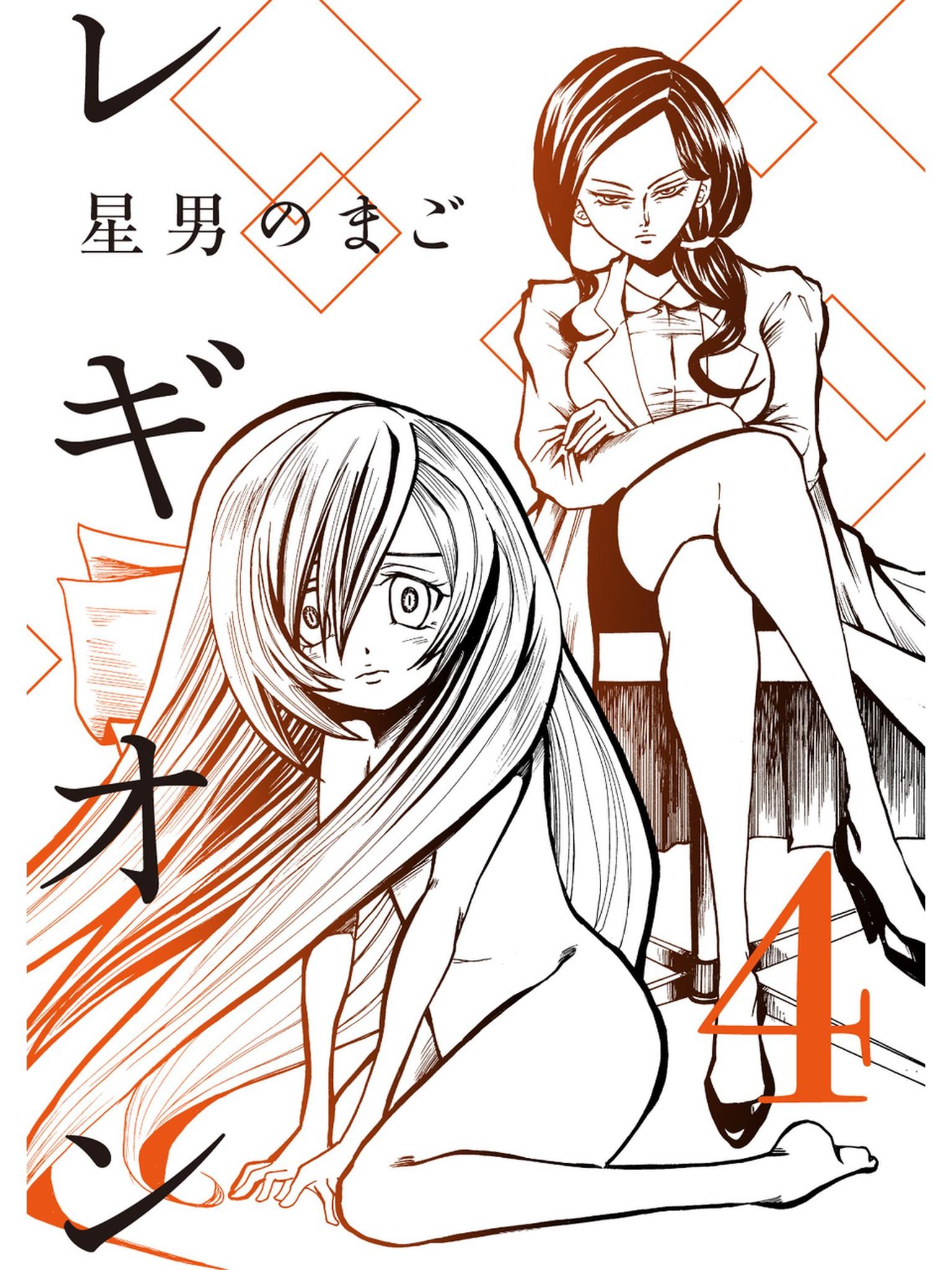 レギオン【分冊版】(第4巻)