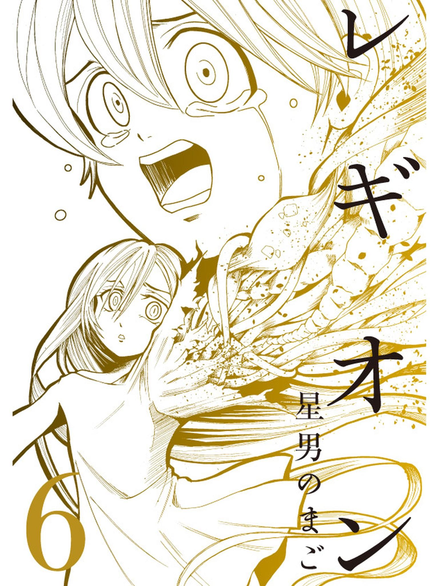 レギオン【分冊版】(第6巻)