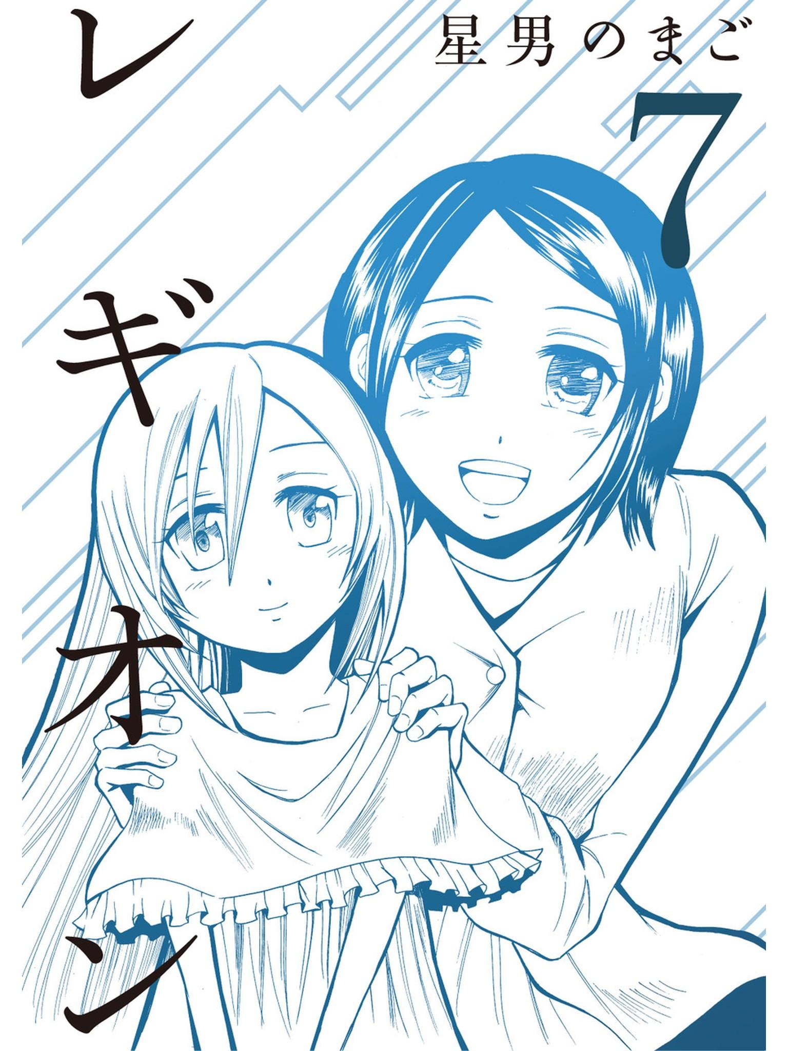 レギオン【分冊版】(第7巻)