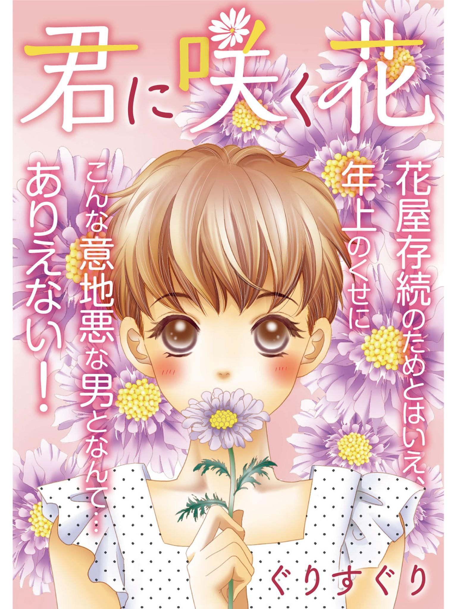 君に咲く花(第1巻)