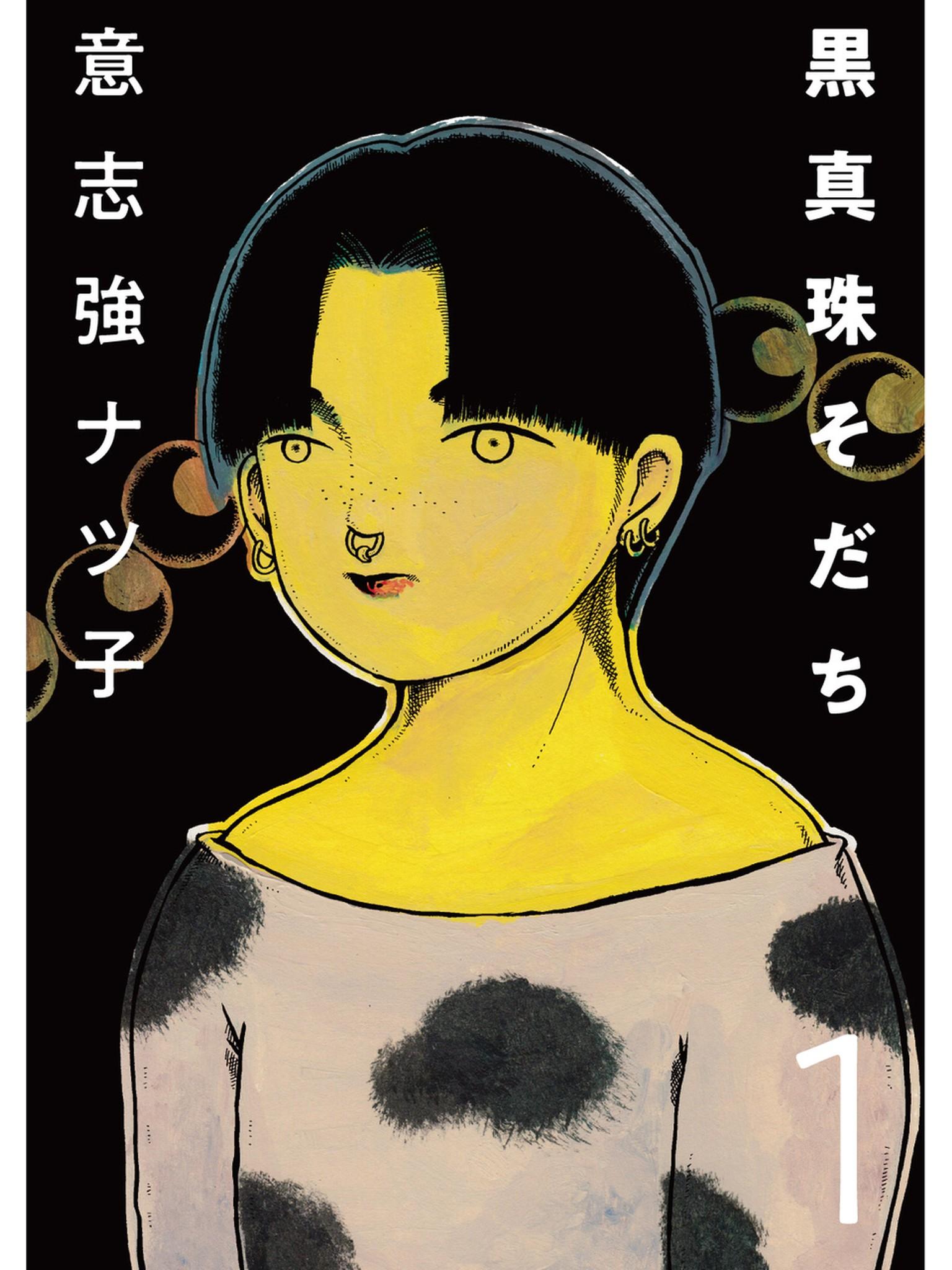 黒真珠そだち(第1巻)