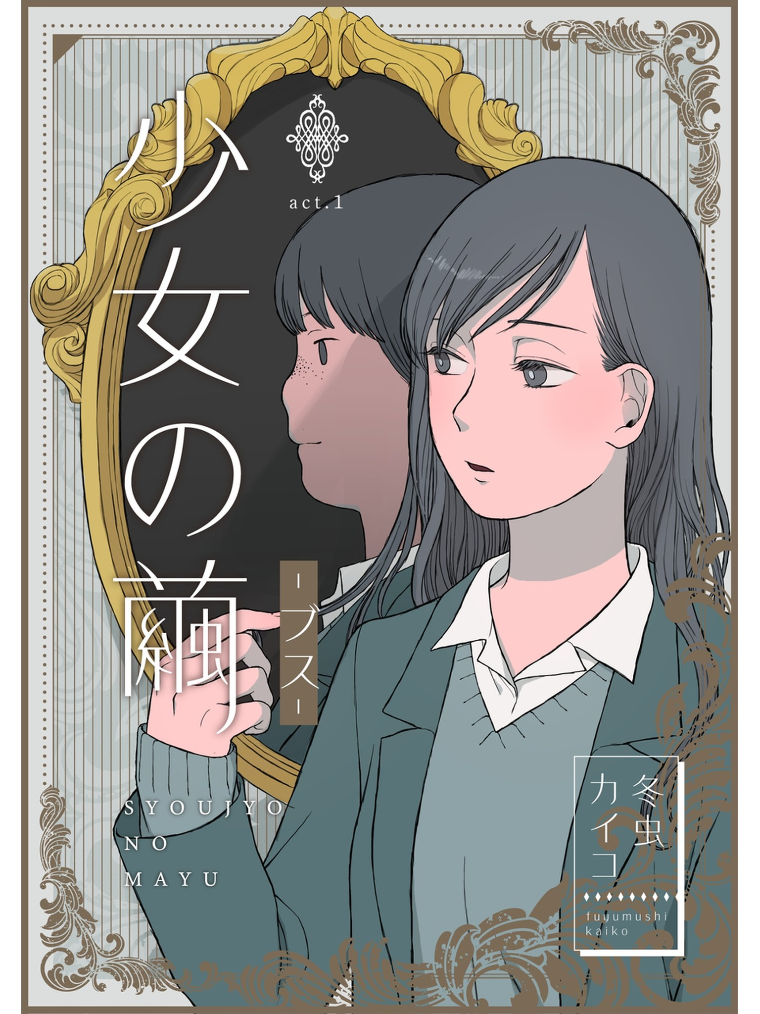 少女の繭(第1巻)
