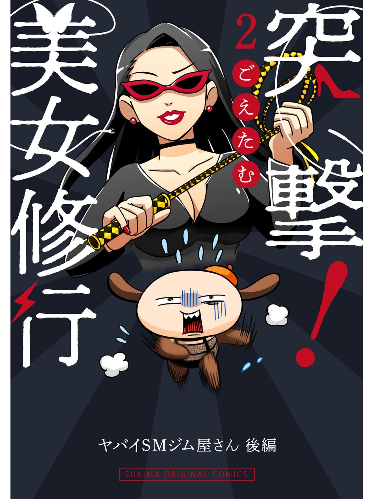 突撃!美女修行(第2巻)