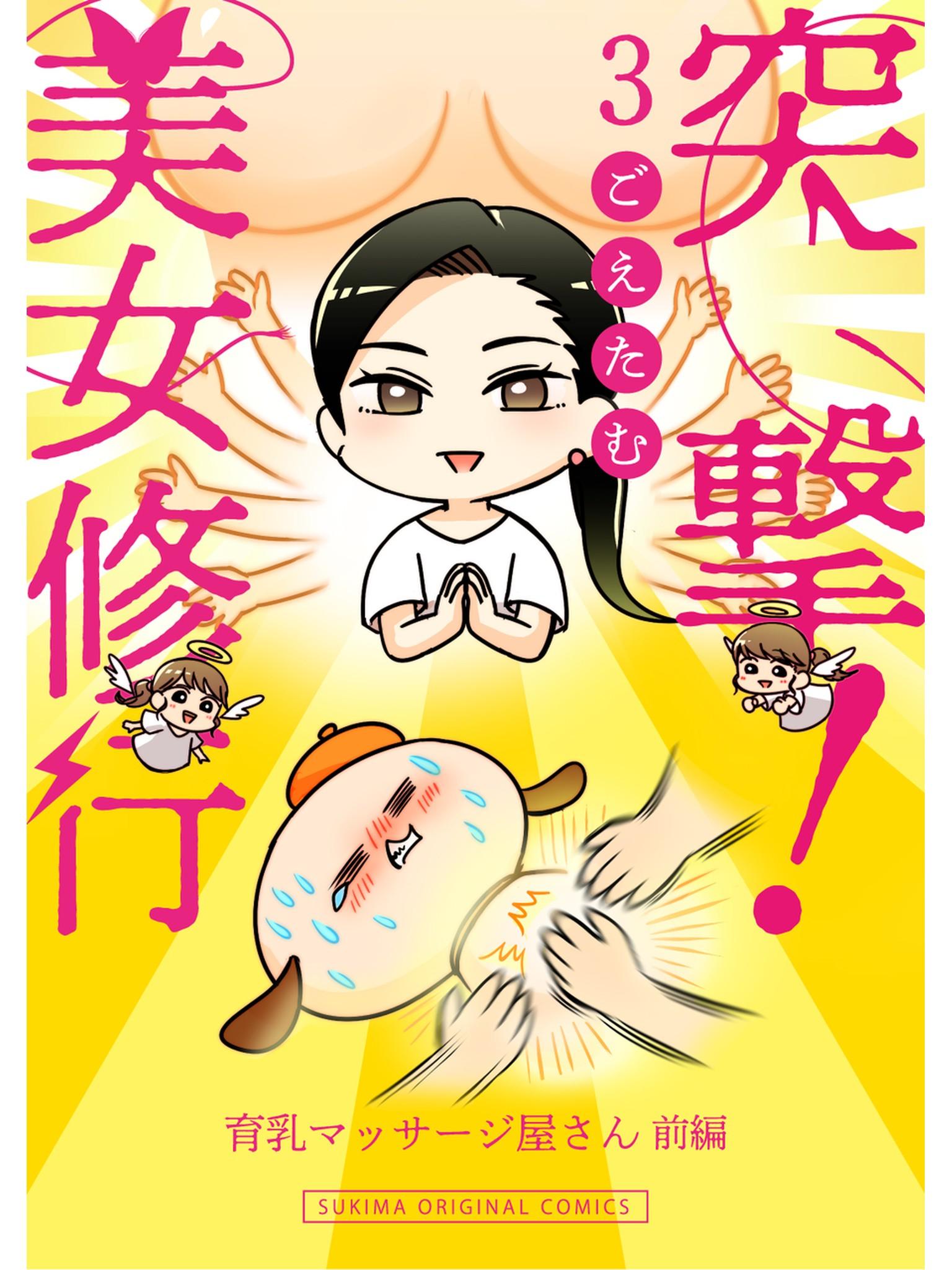 突撃!美女修行(第3巻)