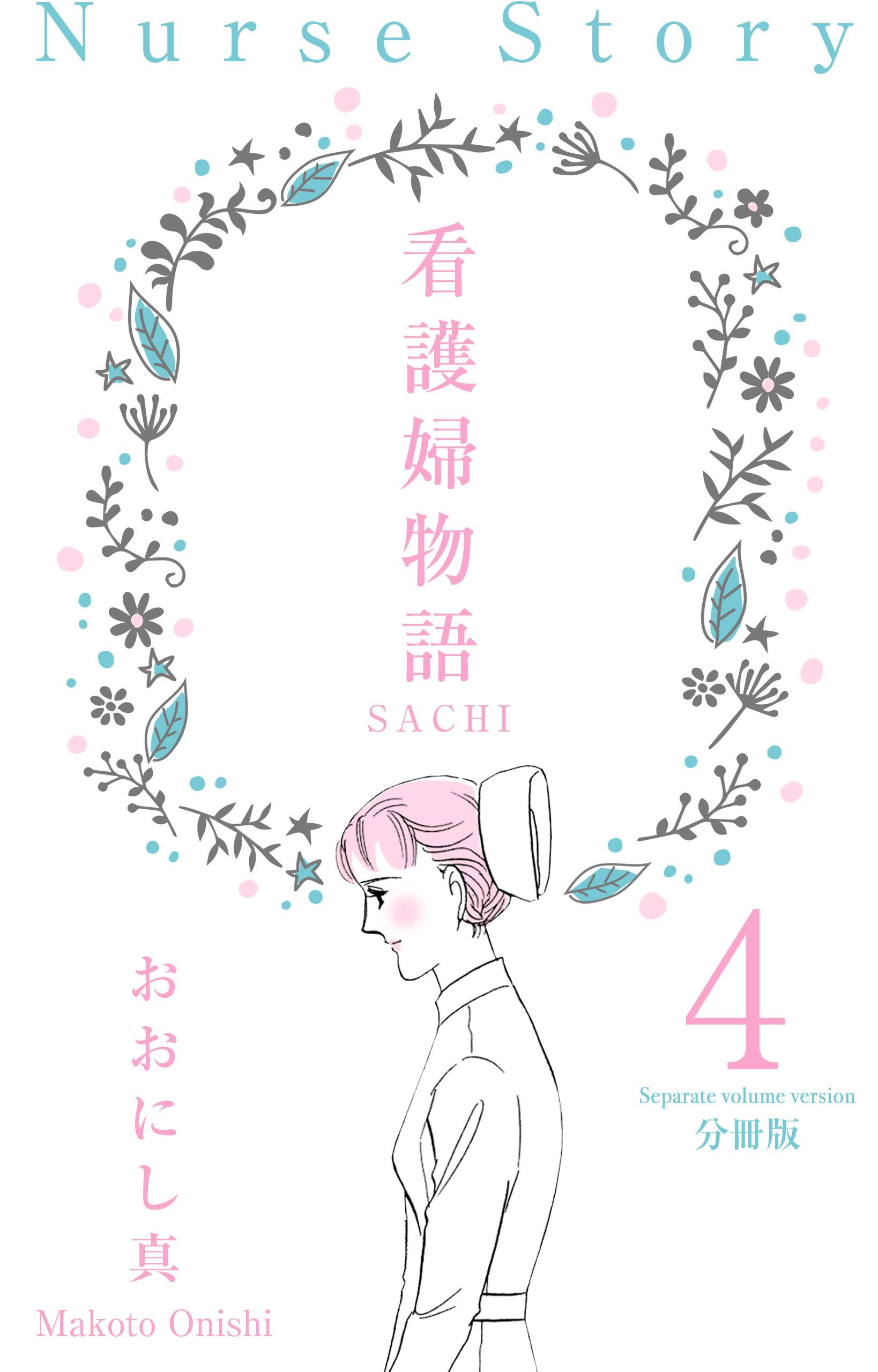 看護婦物語-SACHI-(第4巻)
