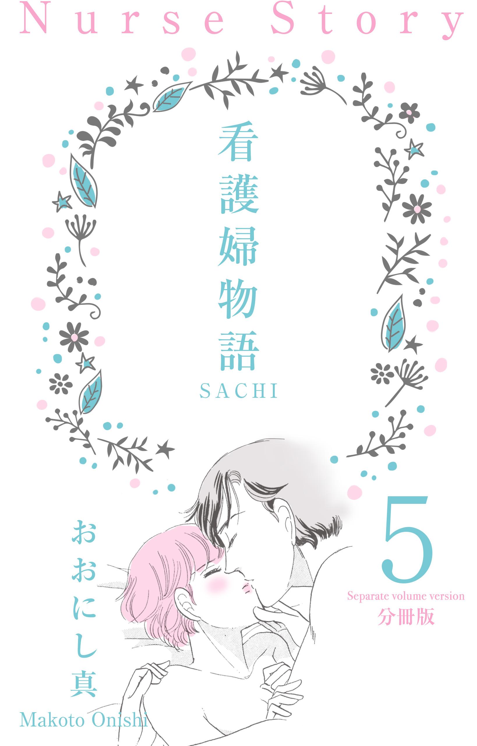 看護婦物語-SACHI-(第5巻)