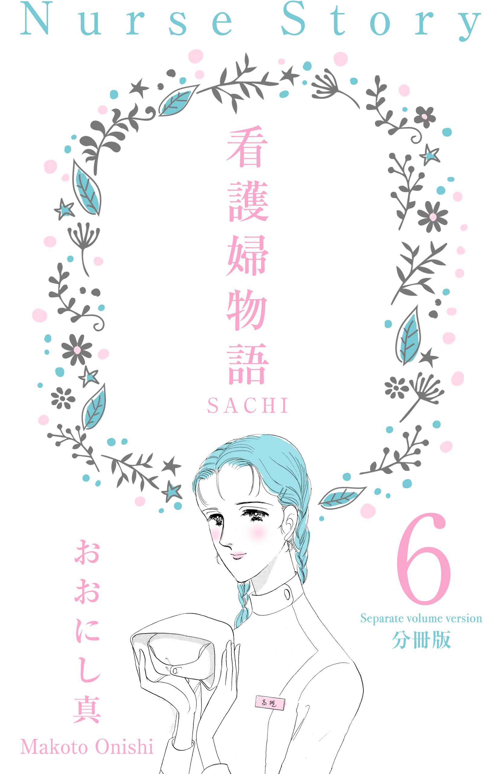看護婦物語-SACHI-(第6巻)