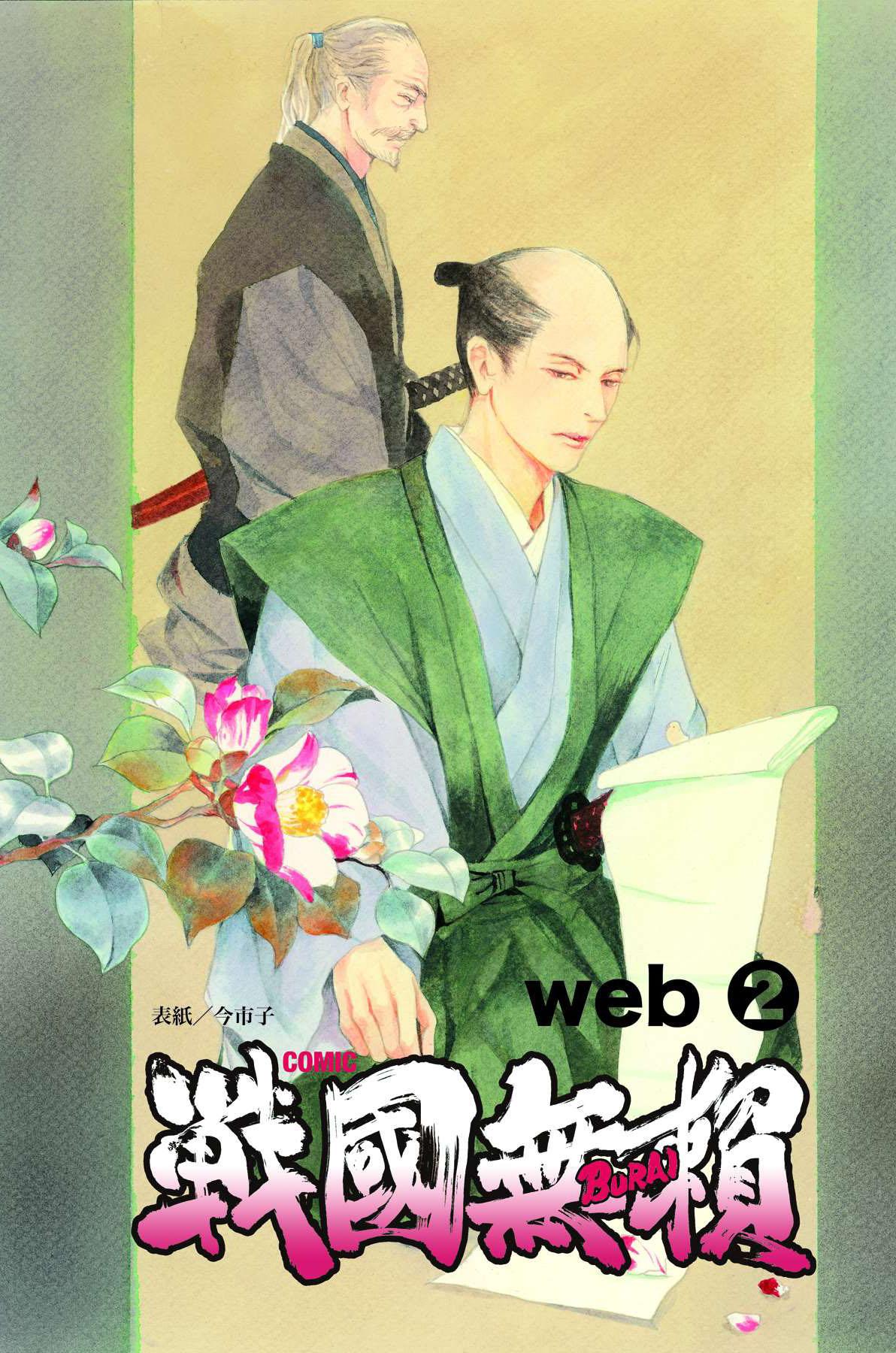 戦国無頼web(第2巻)