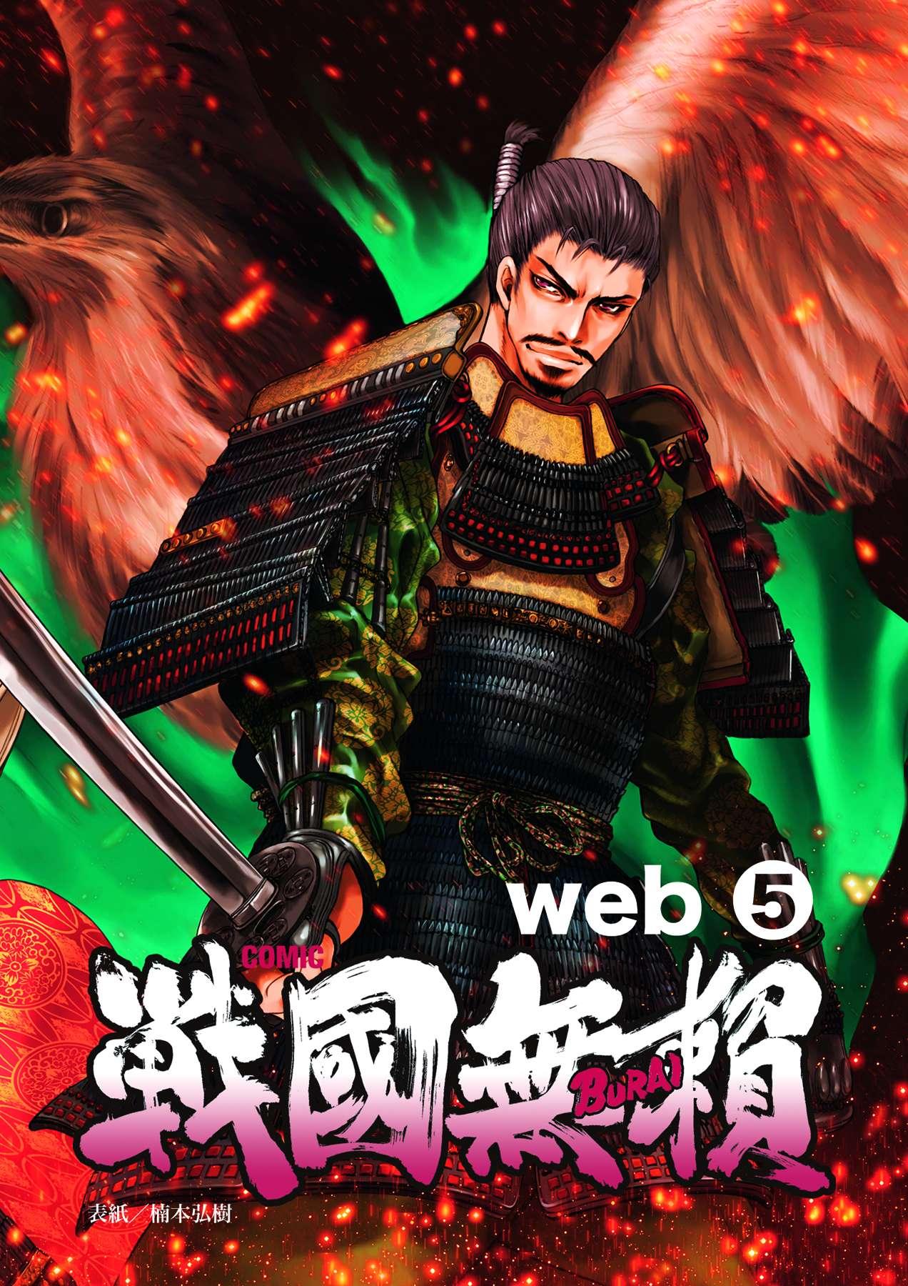 戦国無頼web(第5巻)