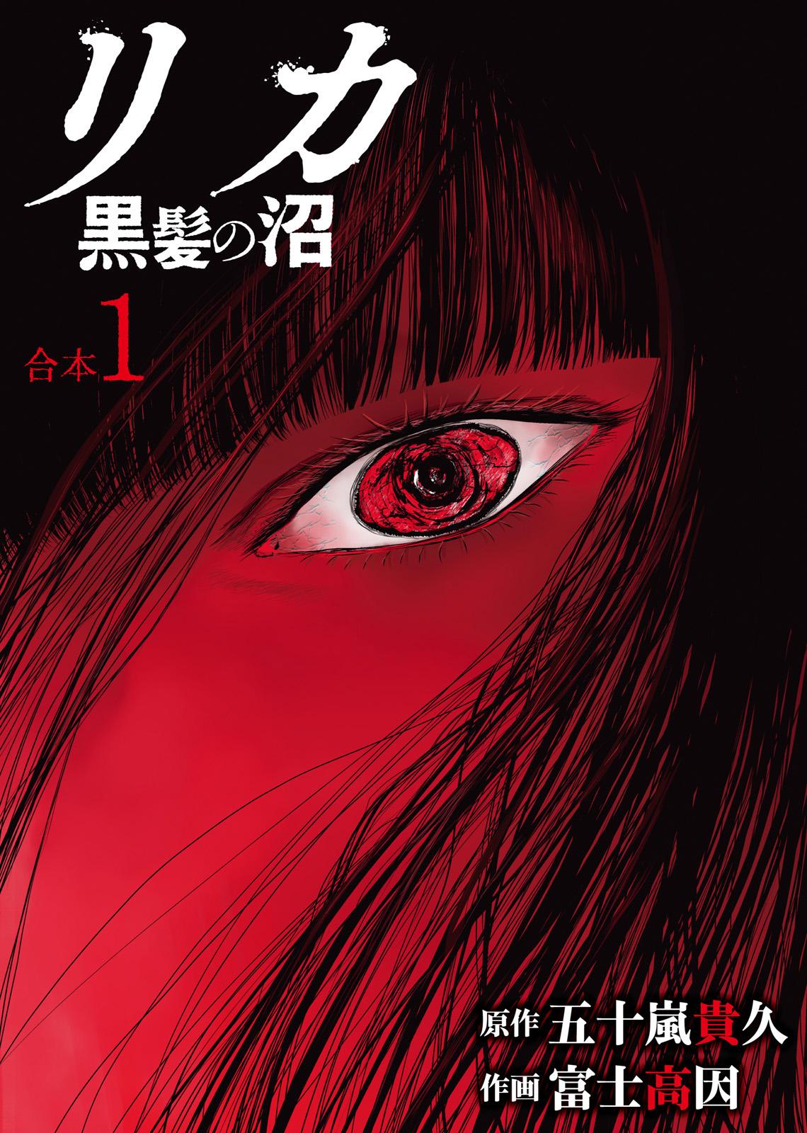 リカ 黒髪の沼(第1話(3))