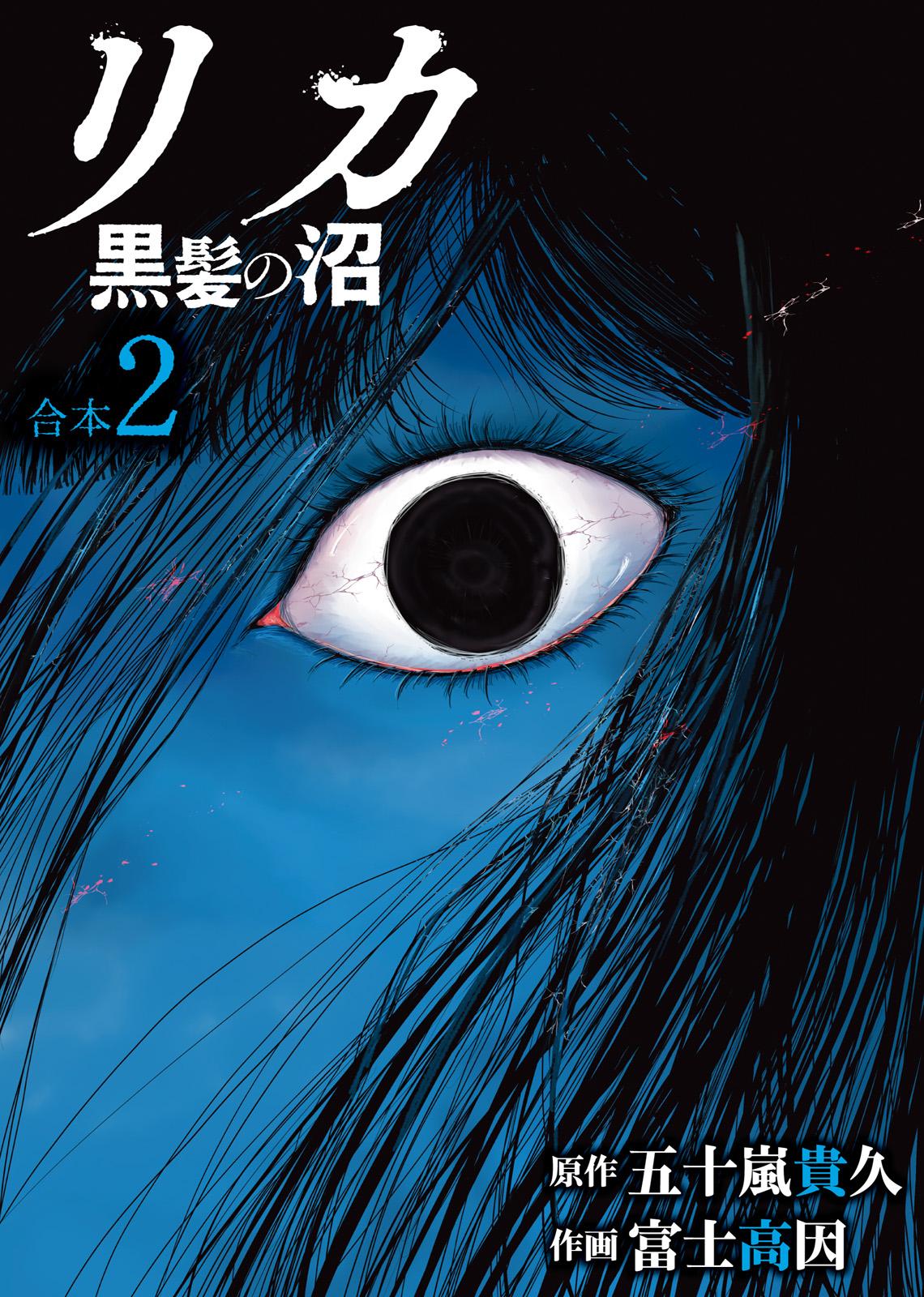 リカ 黒髪の沼(第7話)