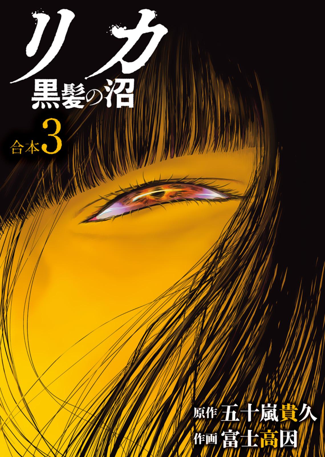 リカ 黒髪の沼(第15話)