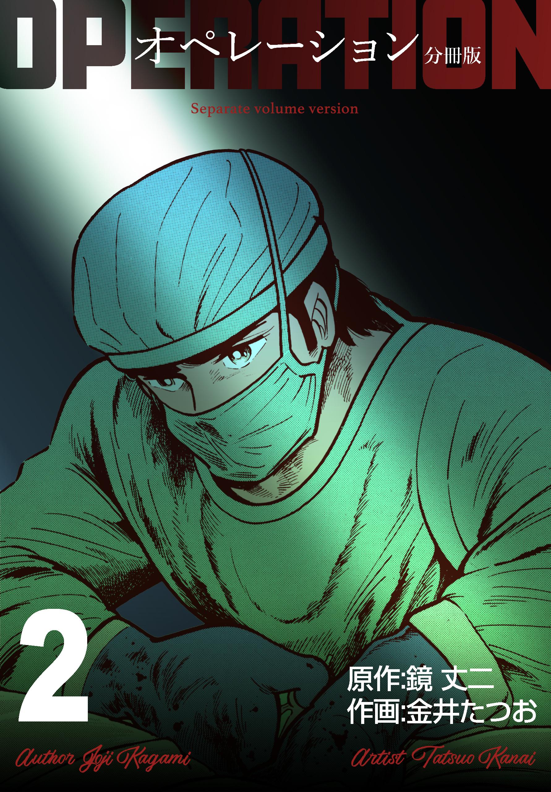 オペレーション【分冊版】(第2巻)