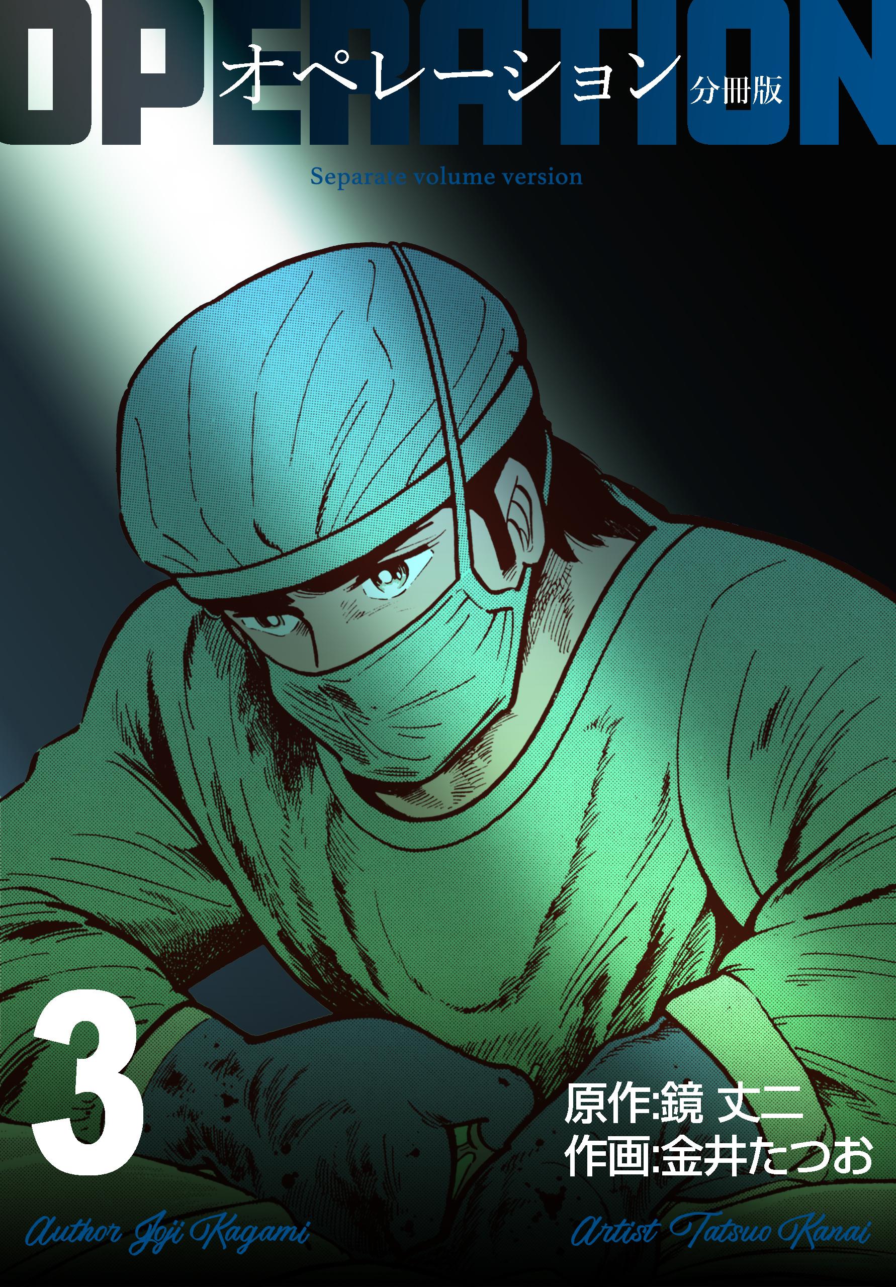 オペレーション【分冊版】(第3巻)
