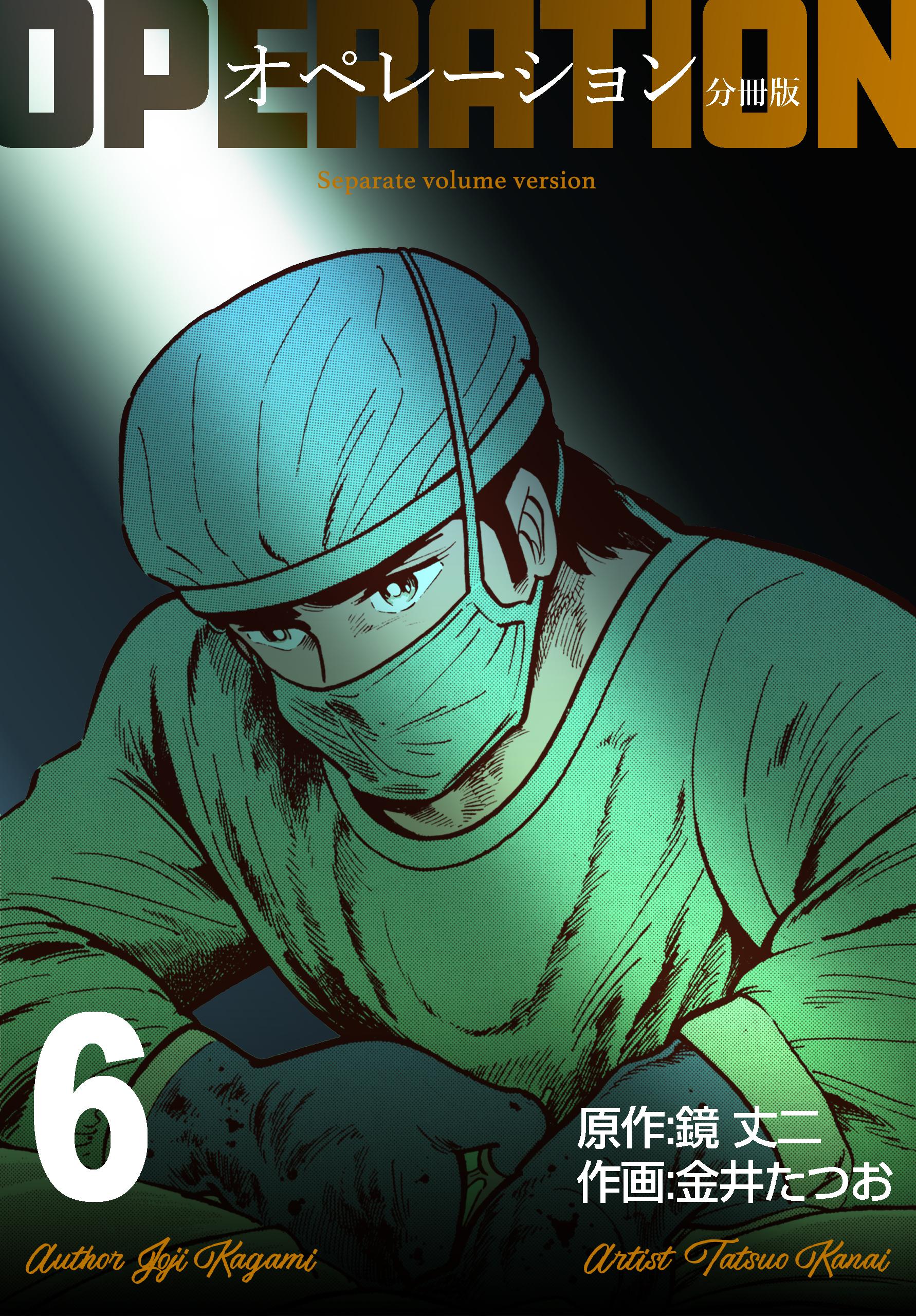 オペレーション【分冊版】(第6巻)