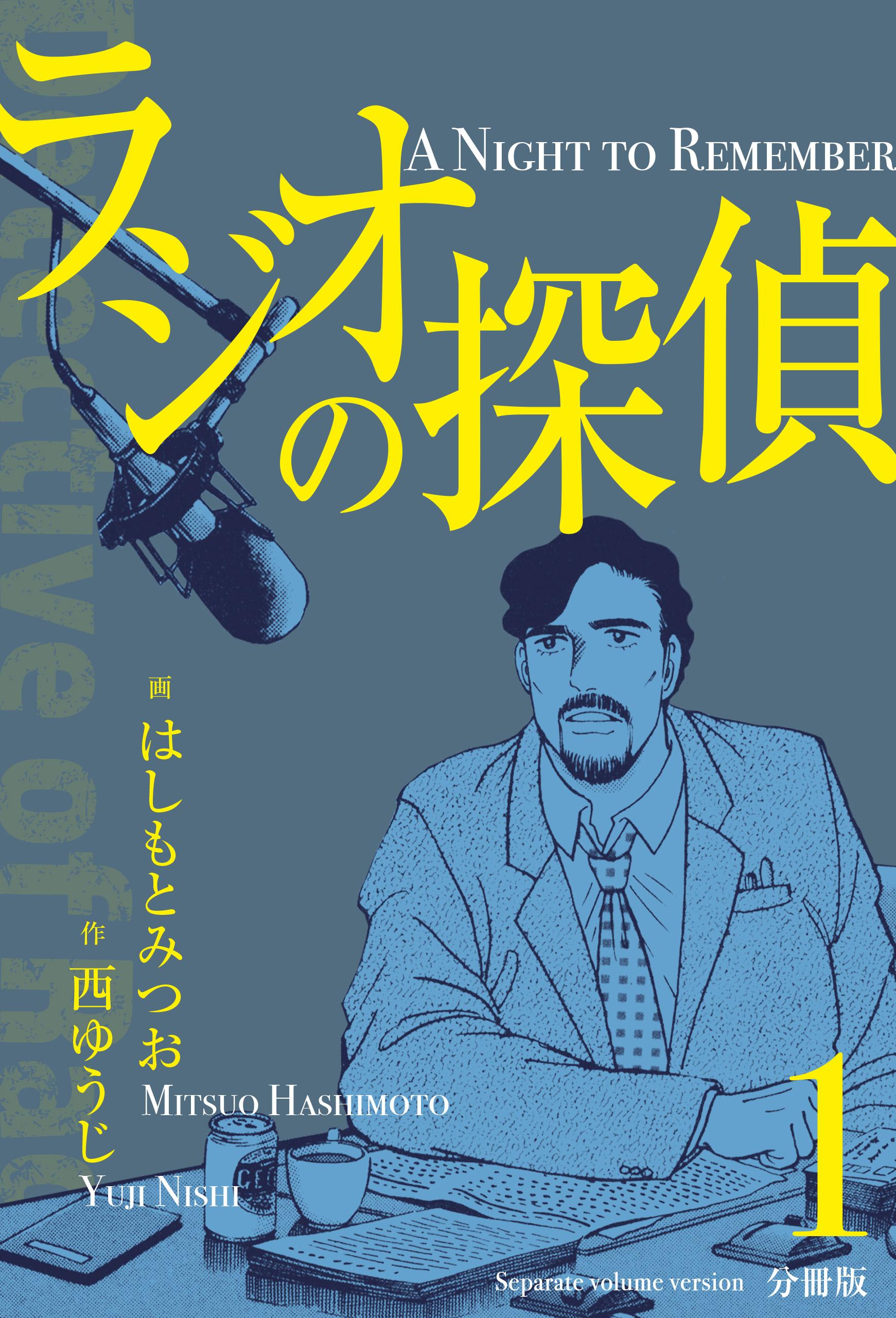 ラジオの探偵【分冊版】(第1巻)